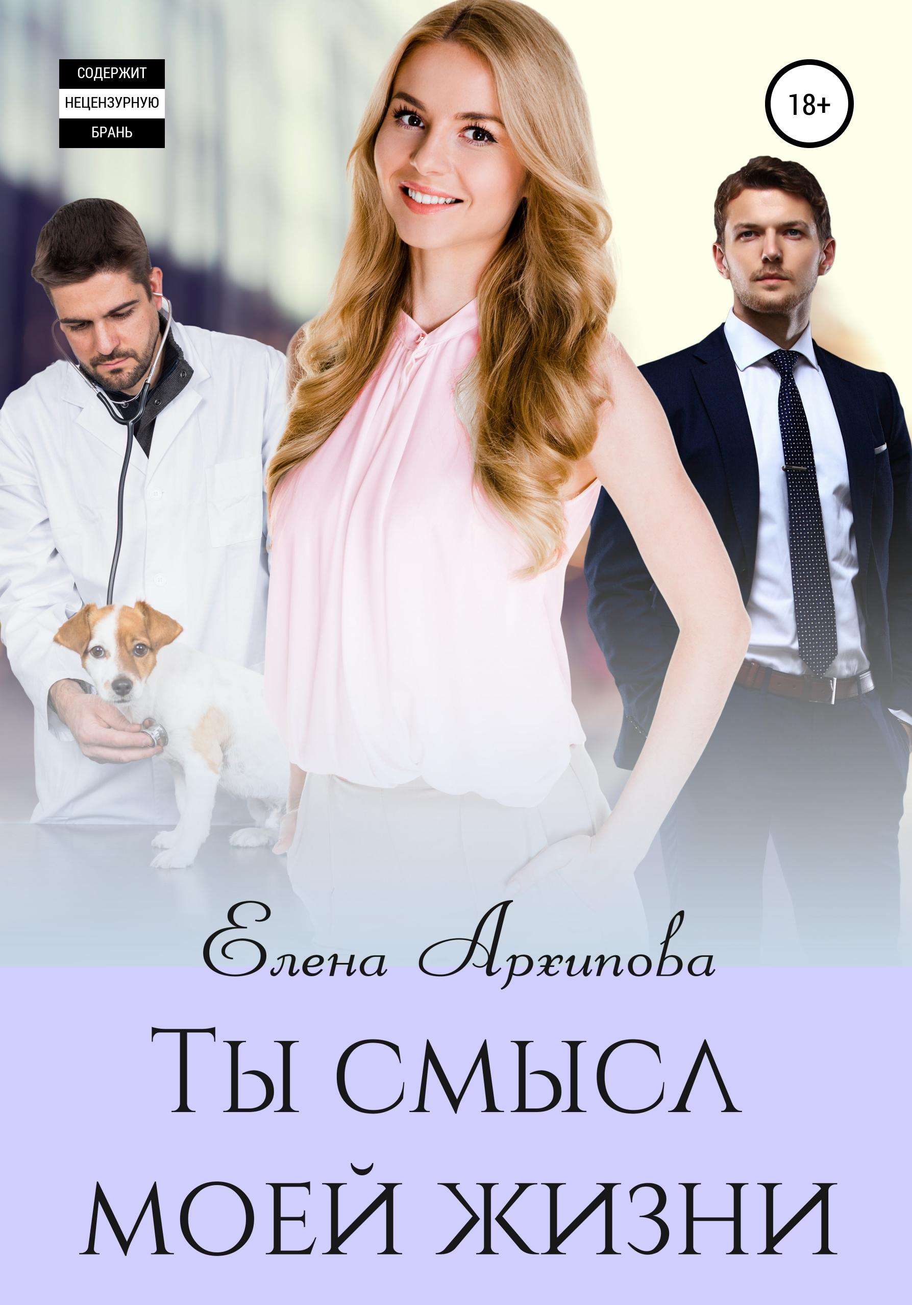 Елена Архипова - Ты смысл моей жизни