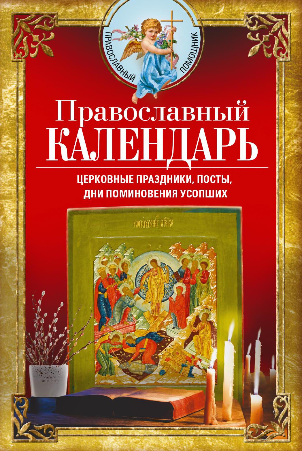 Купить книгу Православный календарь. Церковные праздники, посты, дни поминовения усопших, автора