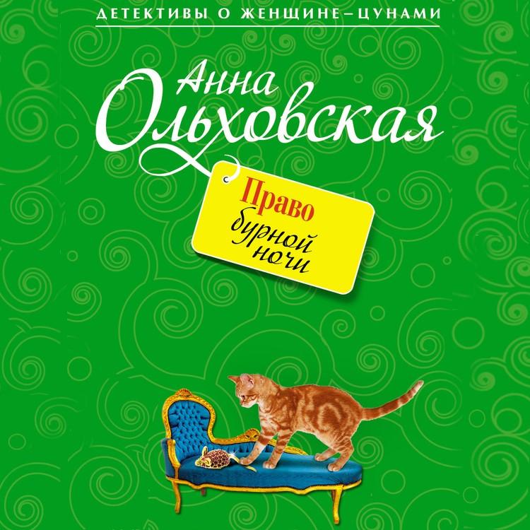 Купить книгу Право бурной ночи, автора Анны Ольховской