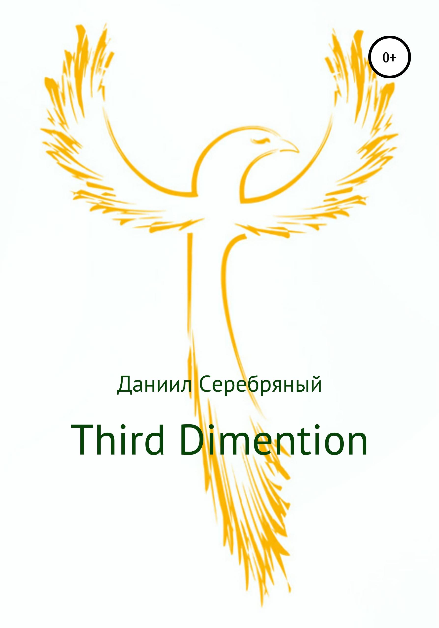 Купить книгу Third Dimention, автора Даниила Серебряного