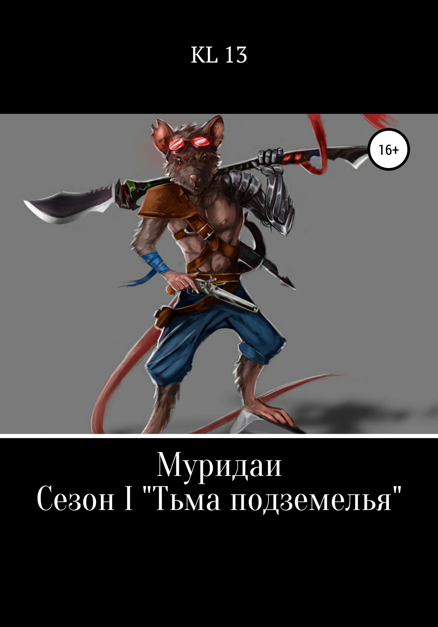 KL 13 - ЛитСериал: Муридаи. Сезон I. Тьма подземелья
