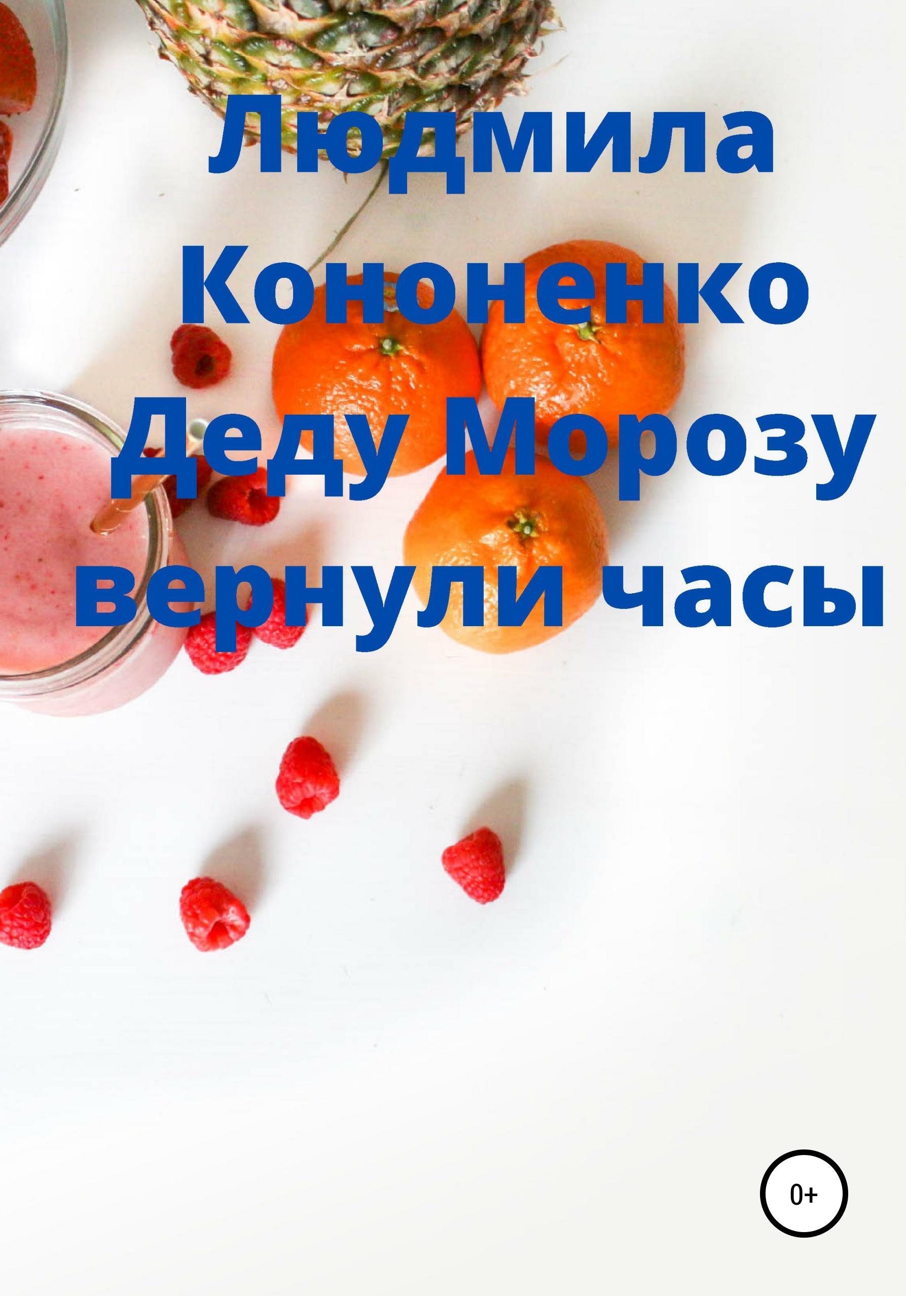 Людмила Кононенко - Деду Морозу вернули часы сказка