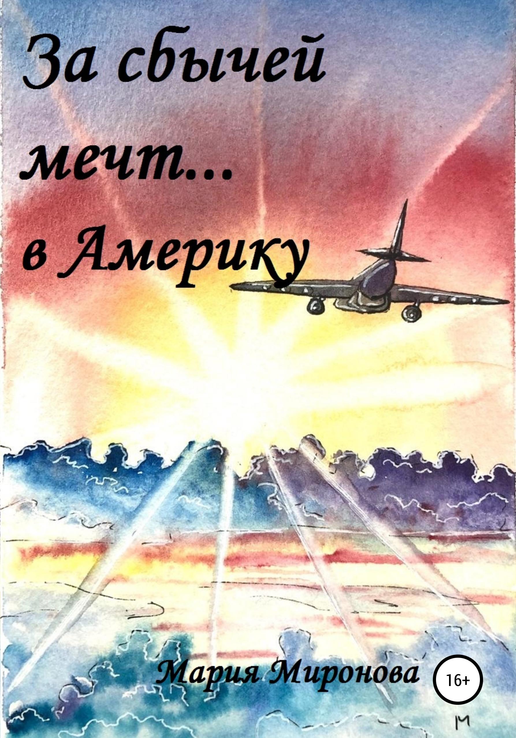 Купить книгу За сбычей мечт… в Америку, автора Марии Мироновой