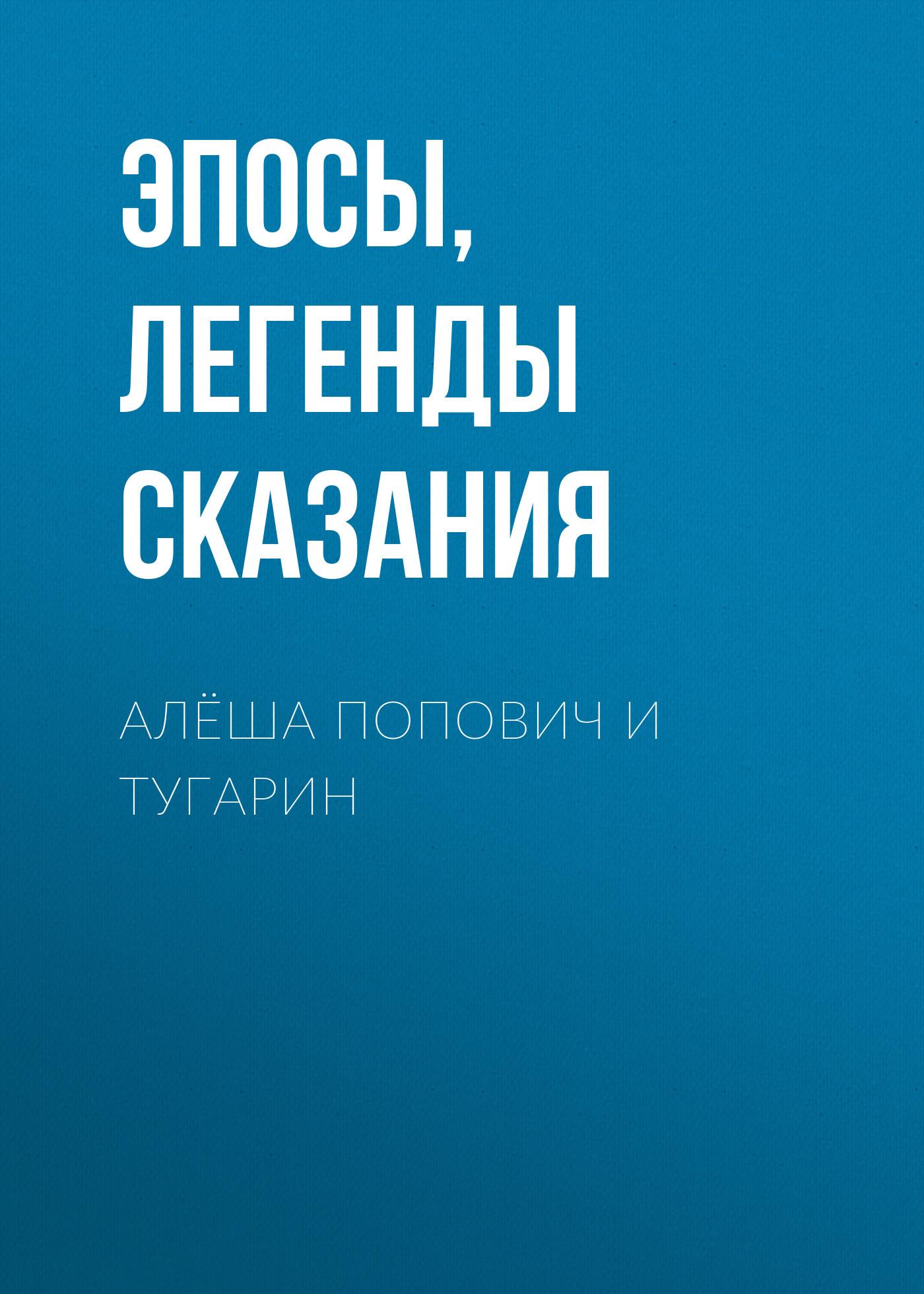 Купить книгу Алёша Попович и Тугарин, автора
