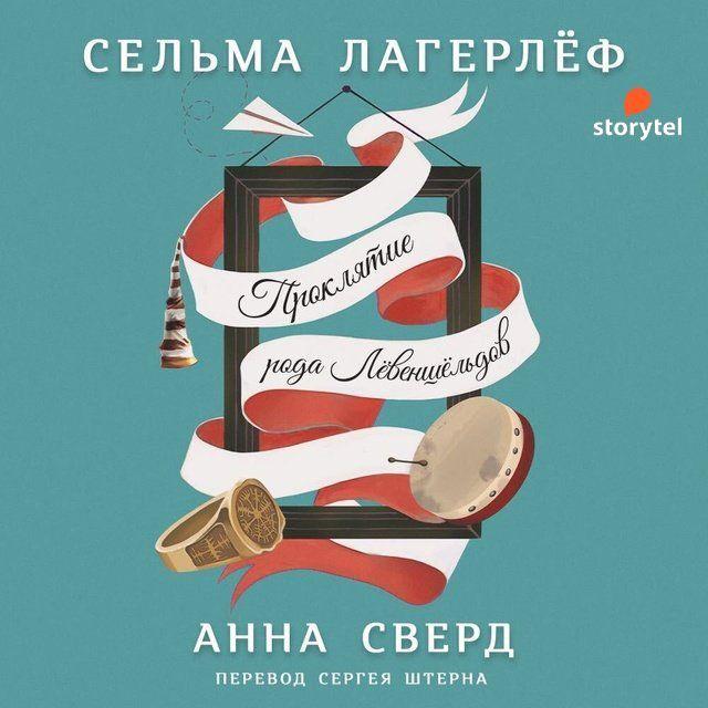 Купить книгу Анна Сверд, автора Сельмы Лагерлёф