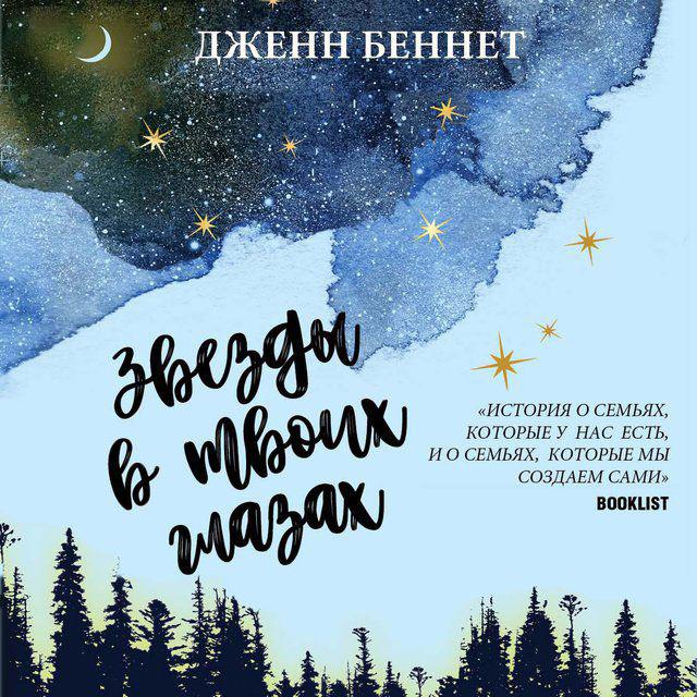 Купить книгу Звезды в твоих глазах, автора Дженна Беннет