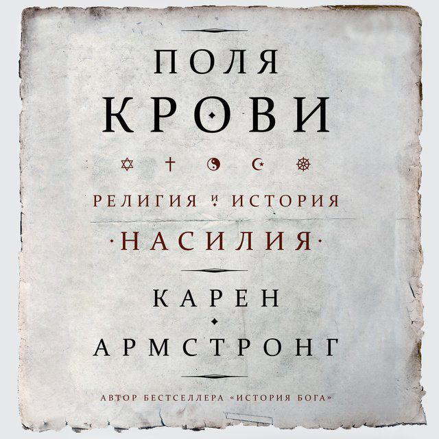 Купить книгу Поля крови. Религия и история насилия, автора Карена Армстронга
