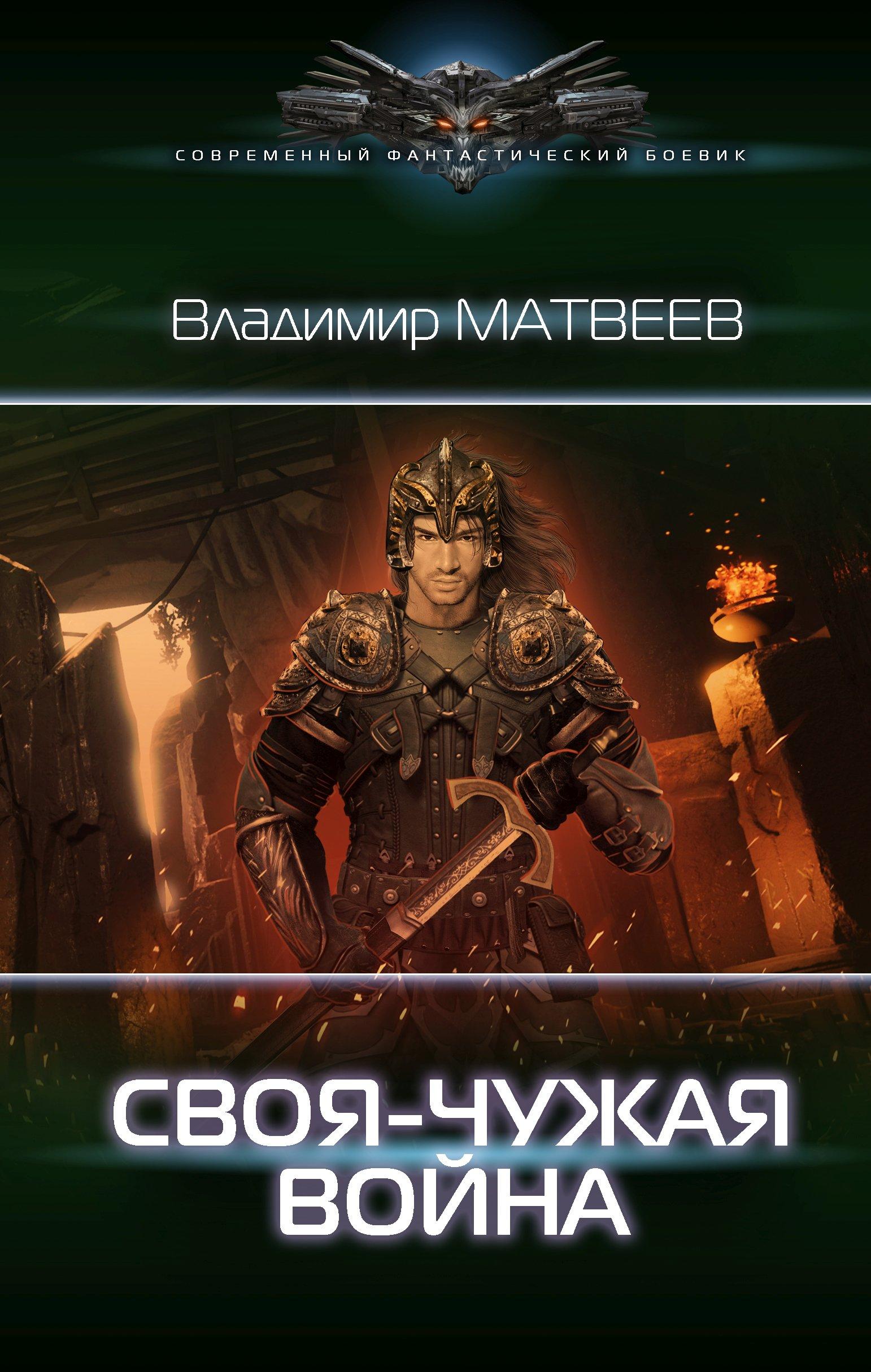 Купить книгу Своя-чужая война, автора Владимира Матвеева