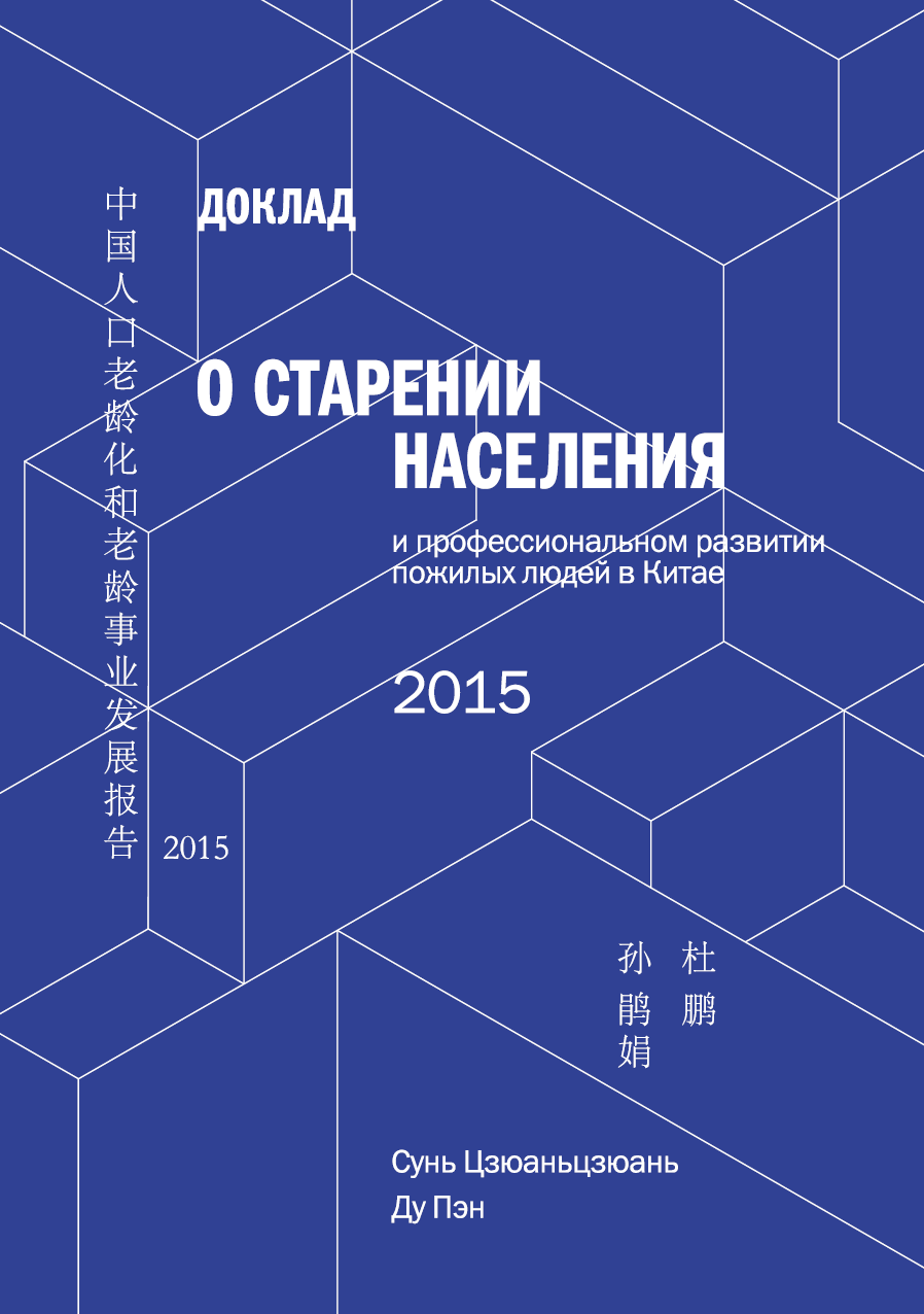 Купить книгу Доклад о старении населения и профессиональном развитии пожилых людей в Китае, автора Ду Пэн