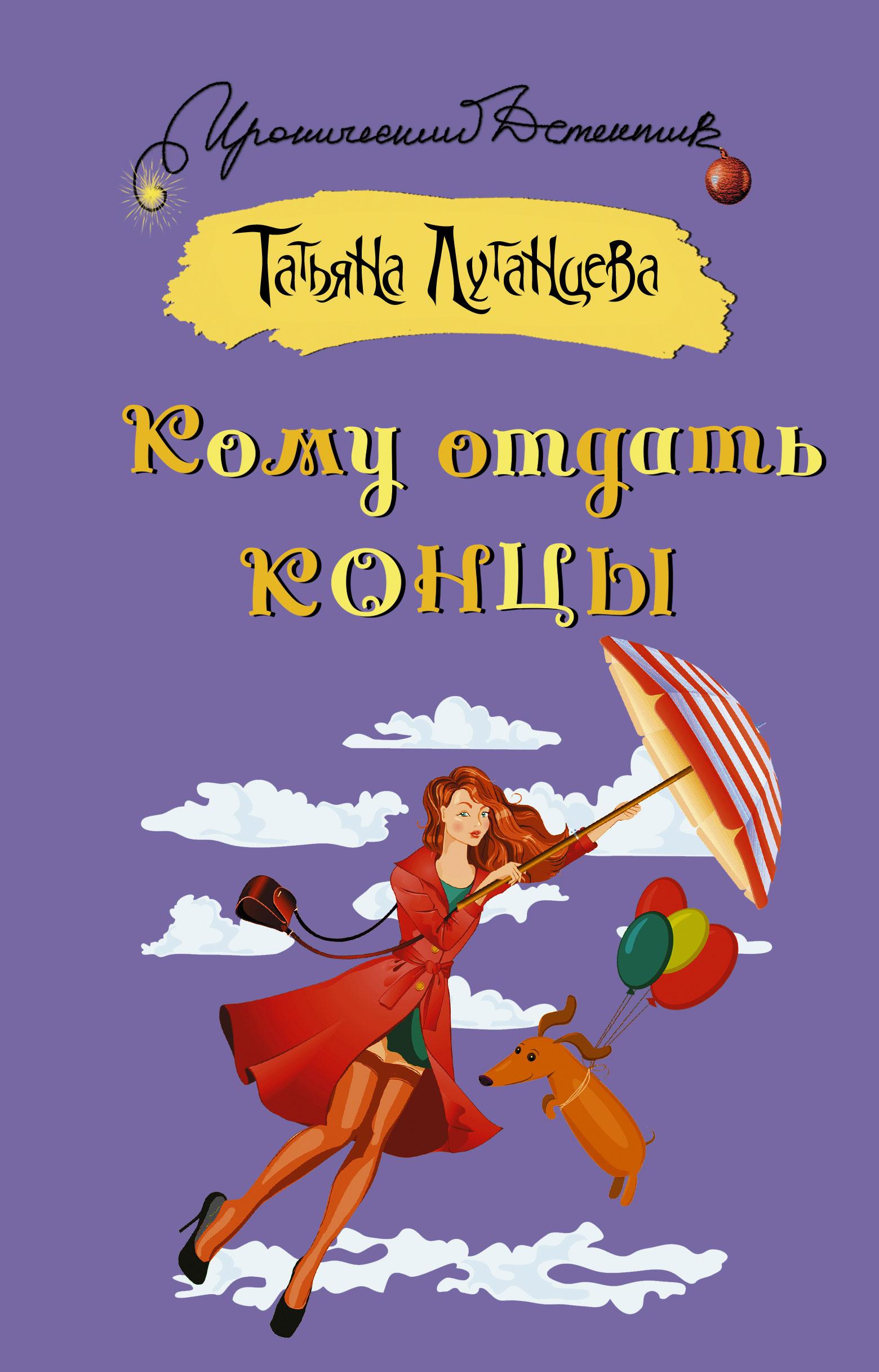 Купить книгу Кому отдать концы, автора Татьяны Луганцевой