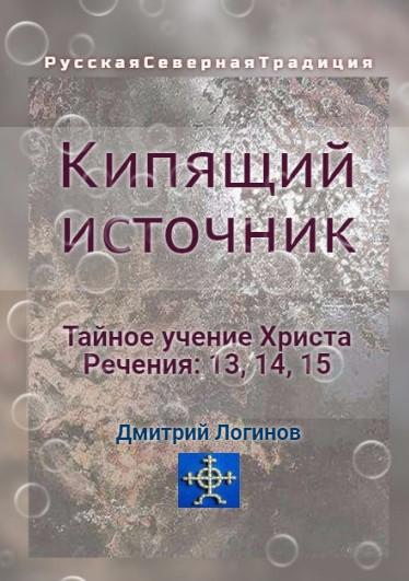 Купить книгу Кипящий источник. Тайное учение Христа. Речения 13, 14, 15, автора Дмитрия Логинова