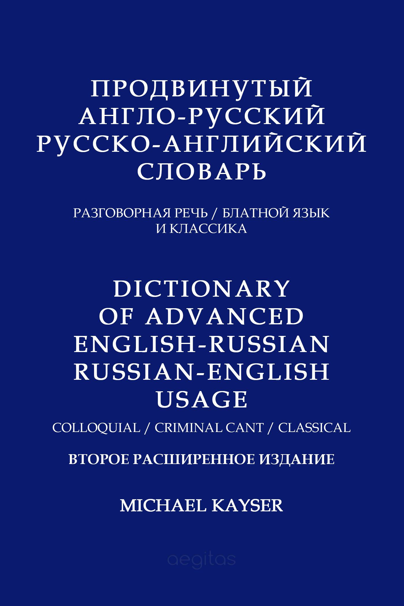 Купить книгу Продвинутый англо-русский, русско-английский словарь. Разговорная речь, блатной язык и классика, автора Майкла Кайзера