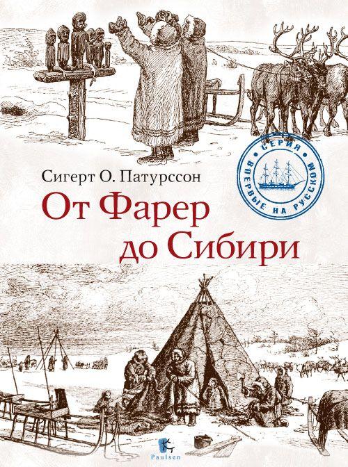 Купить книгу От Фарер до Сибири, автора