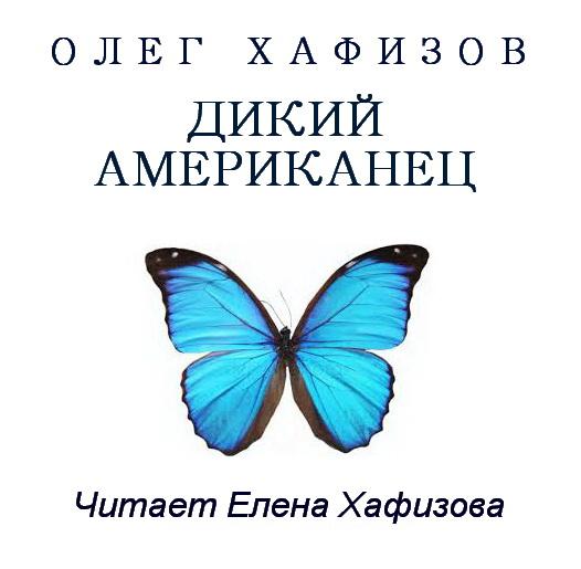 Купить книгу Дикий американец, автора Олега Эсгатовича Хафизова