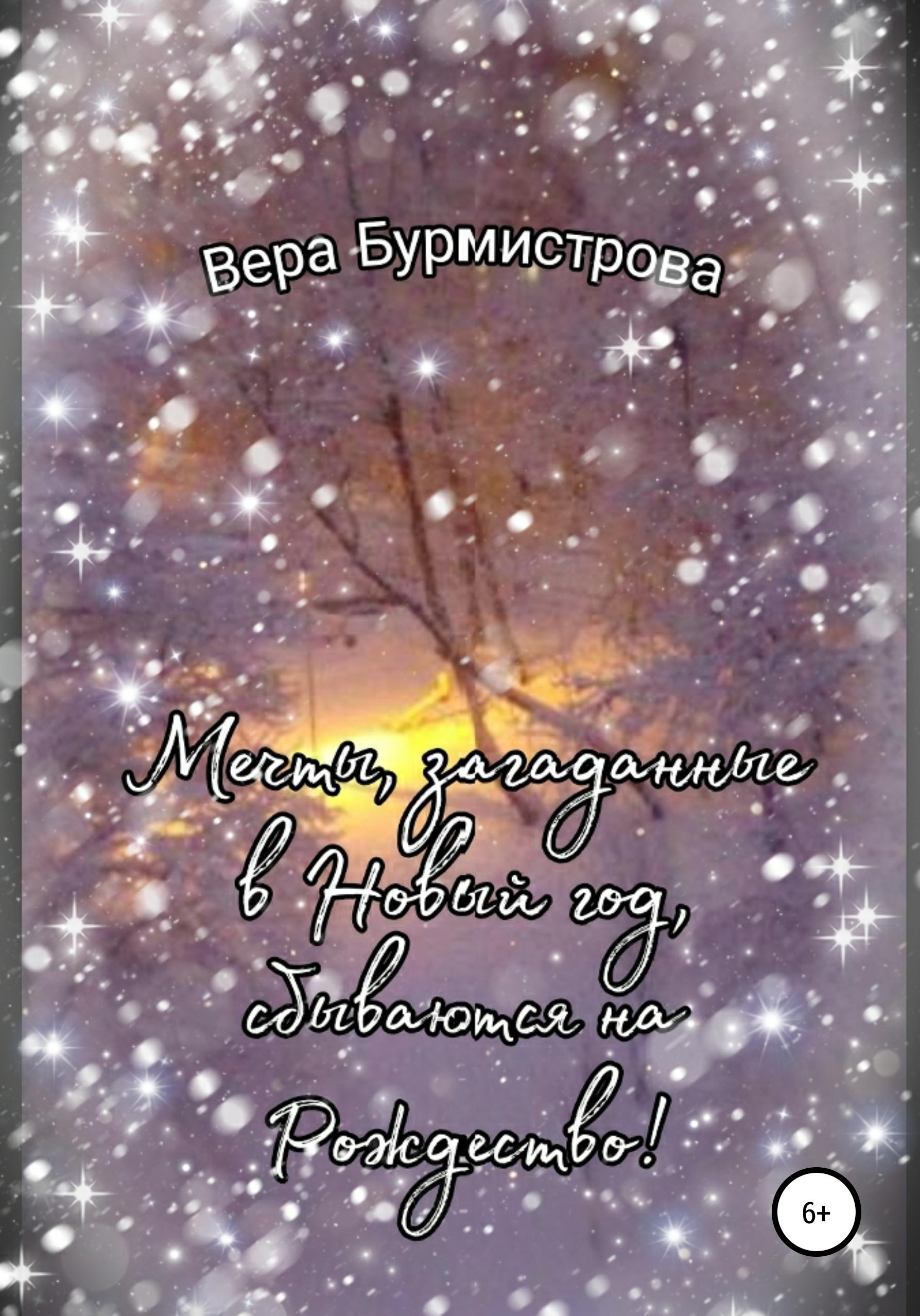 Купить книгу Мечты, загаданные в Новый год, сбываются на Рождество!, автора Веры Бурмистровой