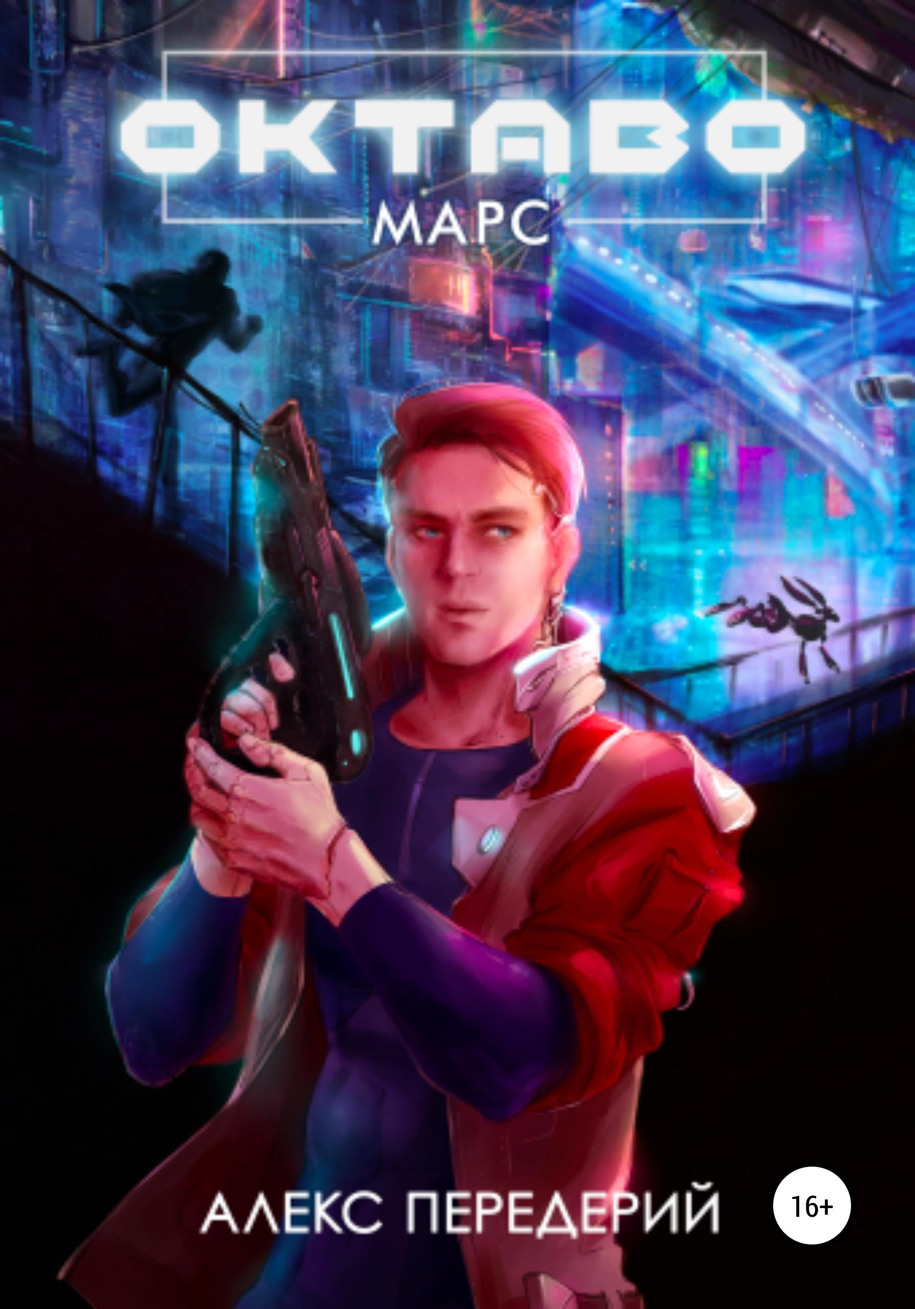 Купить книгу Октаво: Марс, автора Алекса Передерия
