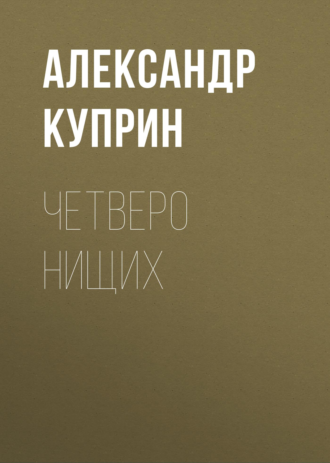 Купить книгу Четверо нищих, автора А. И. Куприна