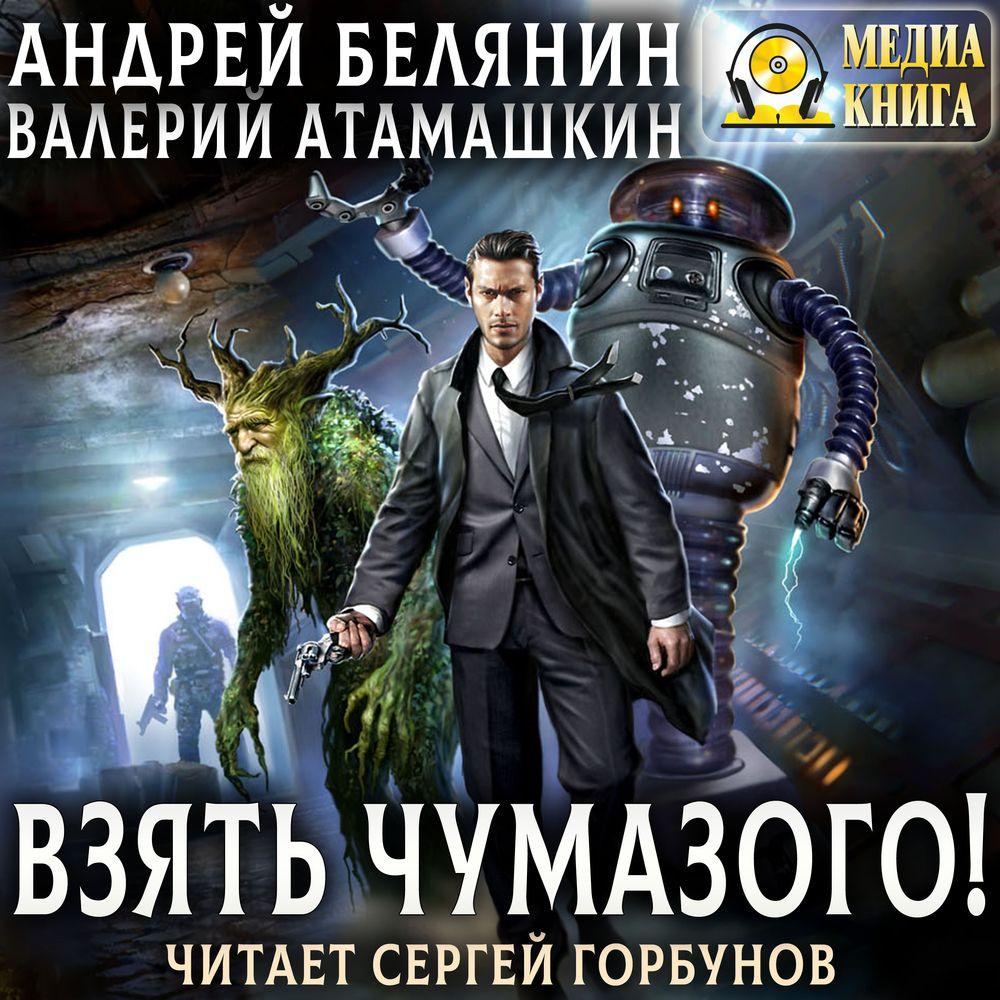 Купить книгу Взять Чумазого!, автора Андрея Белянина