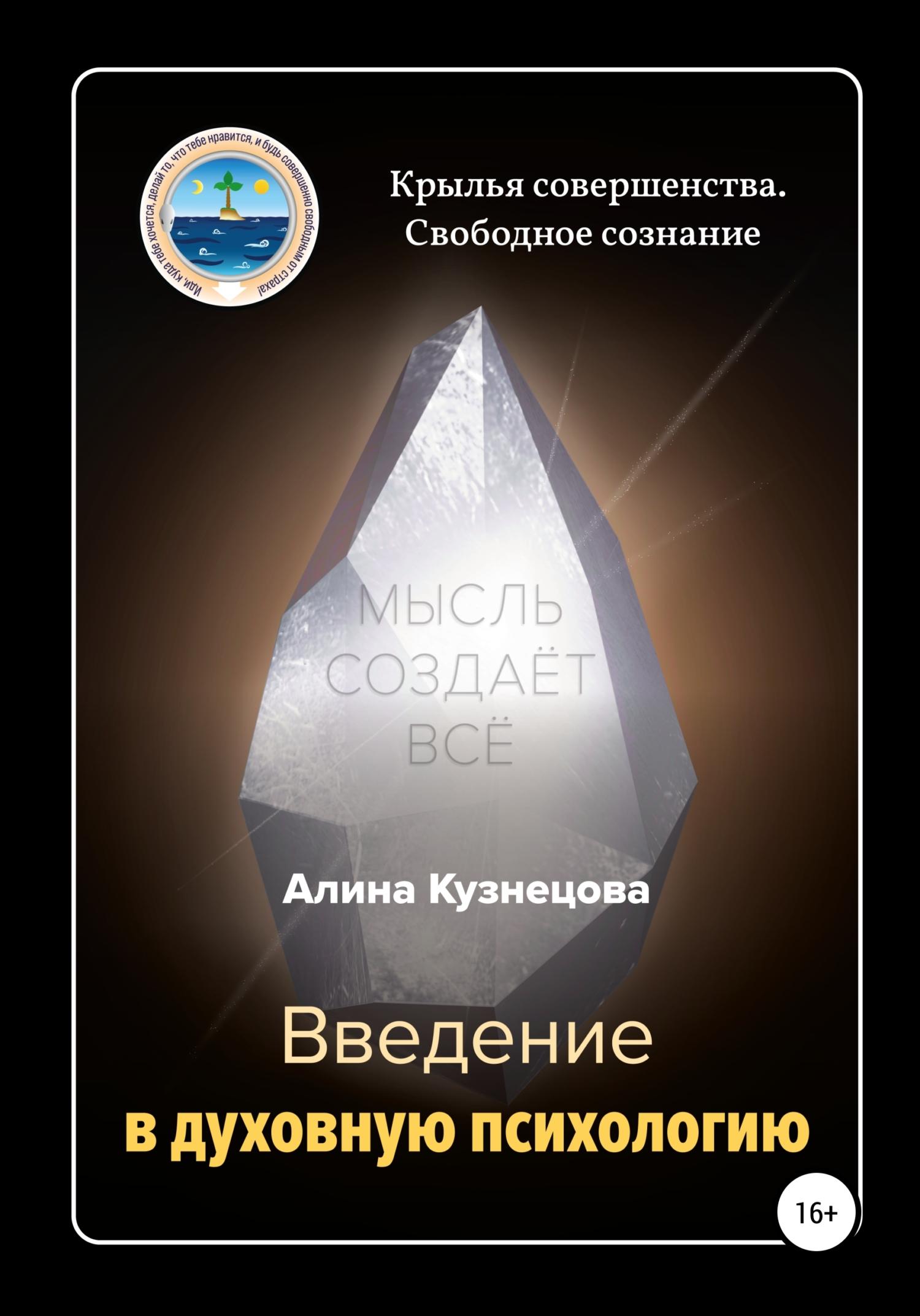 Купить книгу Введение вдуховную психологию, автора Алины Кузнецовой