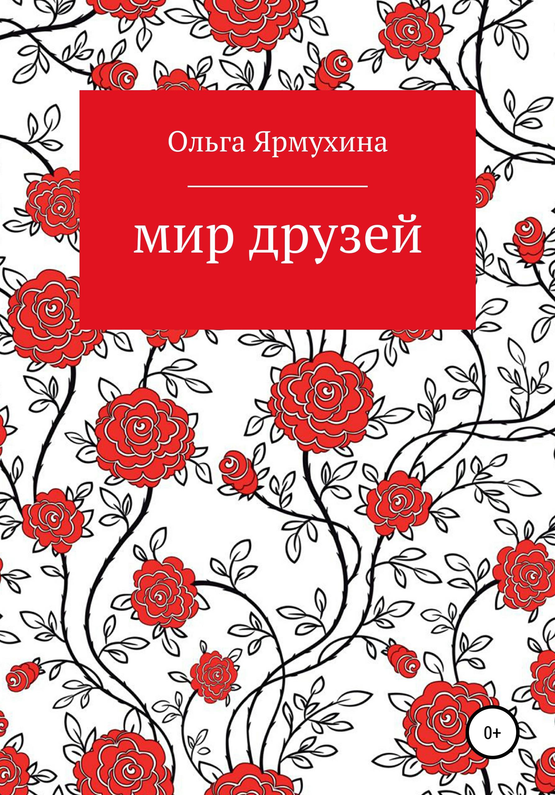 Василий Устимов, ОЛЬГА ЯРМУХИНА - Мир друзей