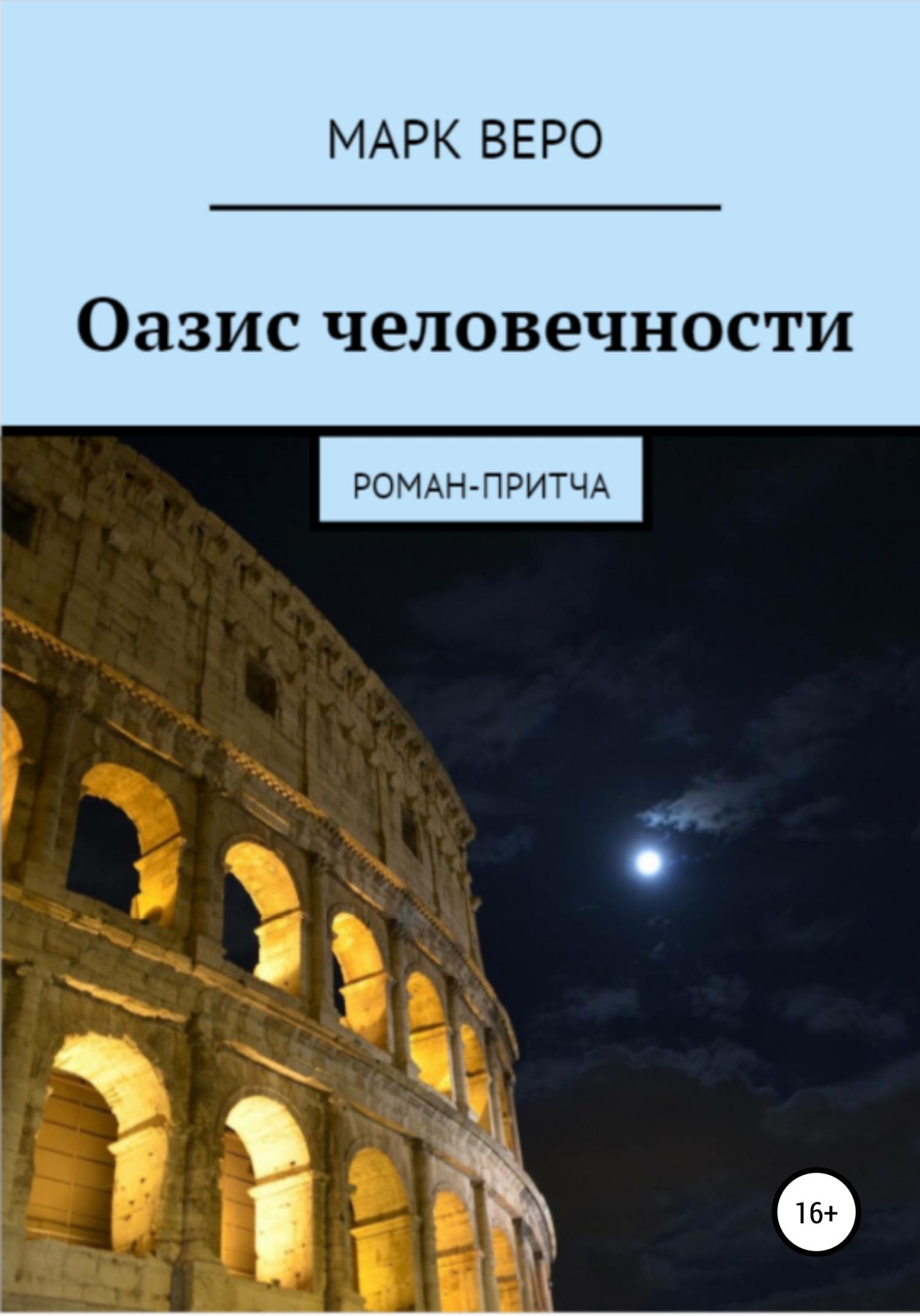 Купить книгу Оазис человечности, автора Марка Веро