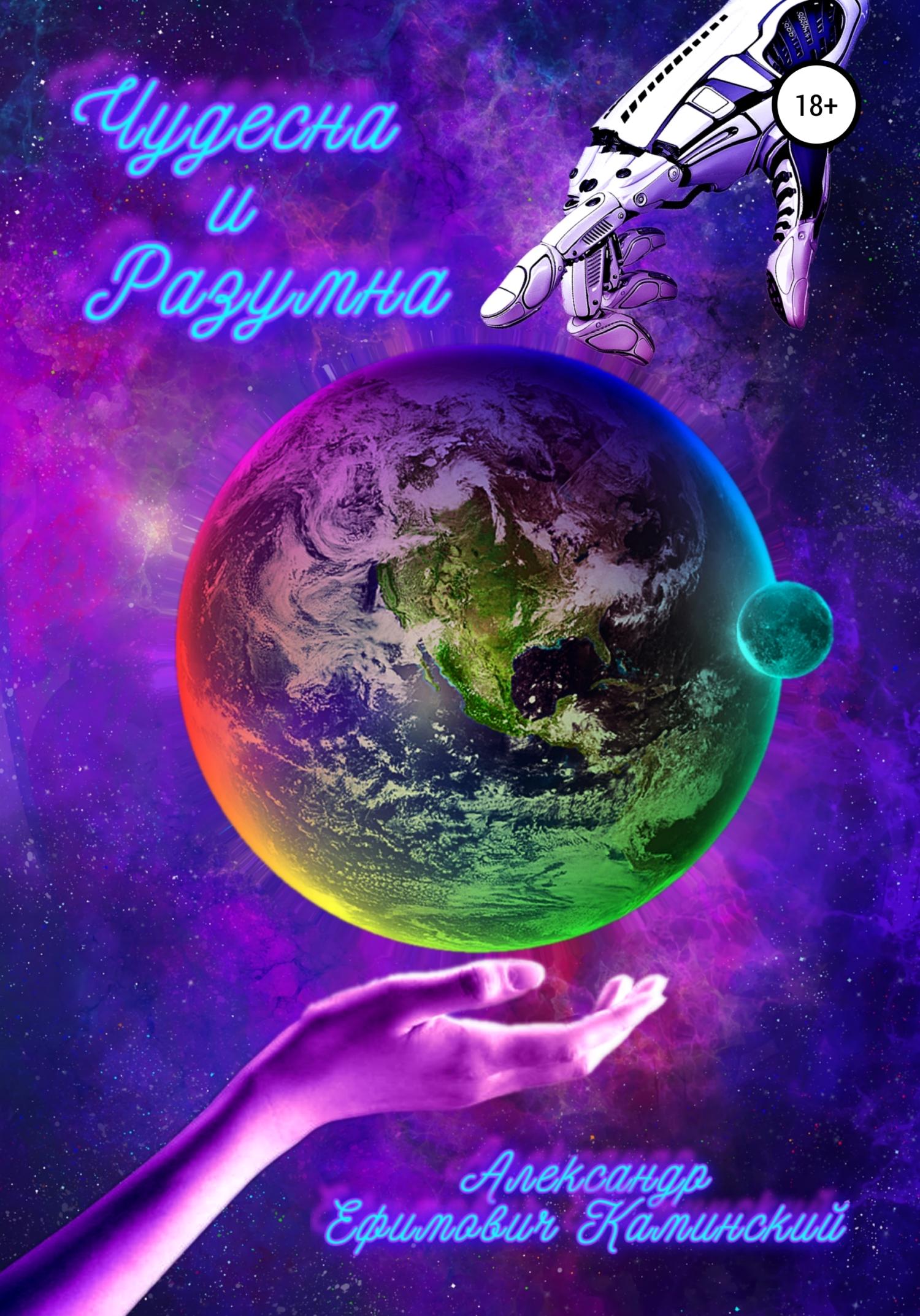 Купить книгу Чудесна и разумна, автора Александра Ефимовича Каминского