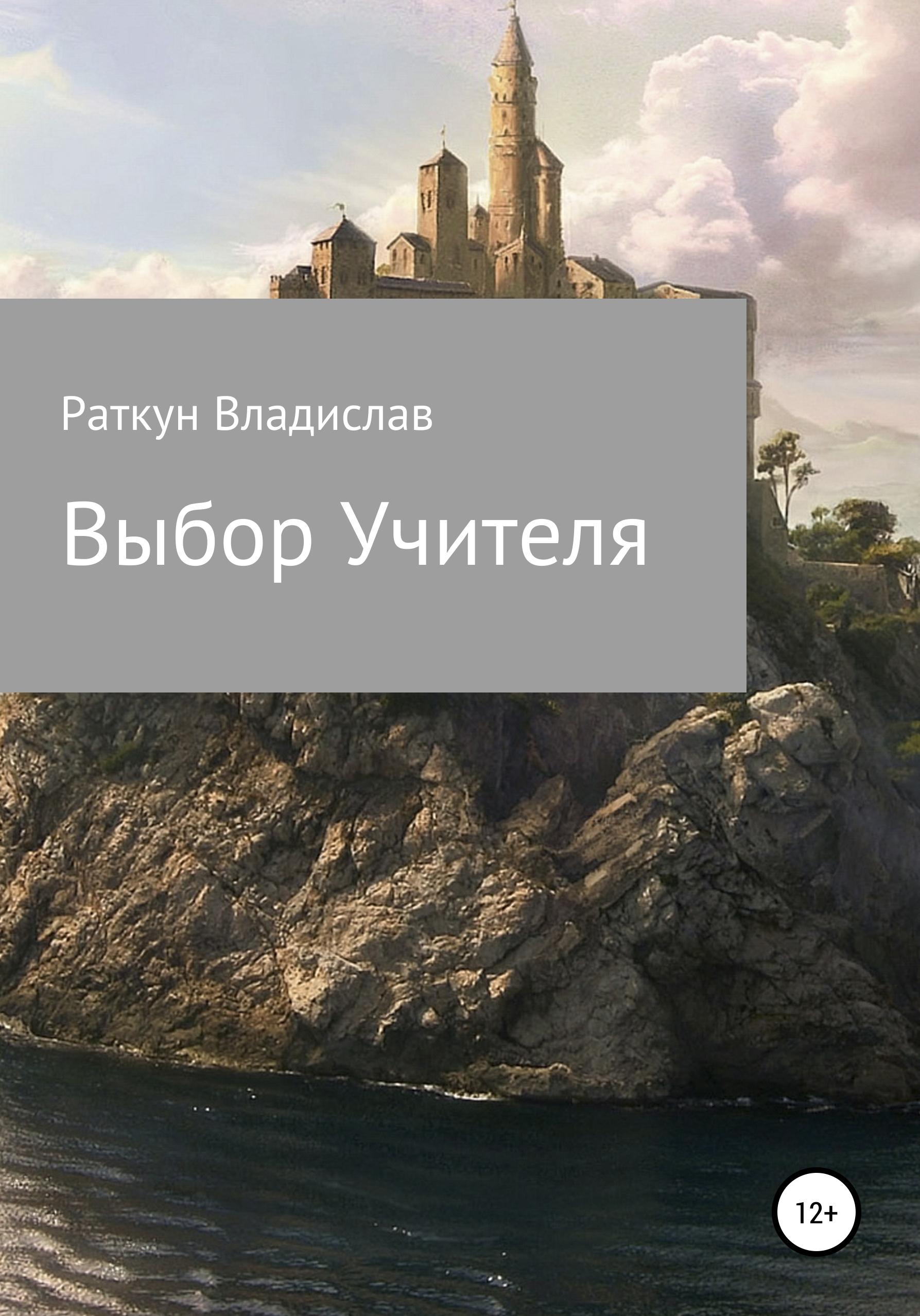 Купить книгу Выбор Учителя, автора Владислава Геннадьевича Раткуна