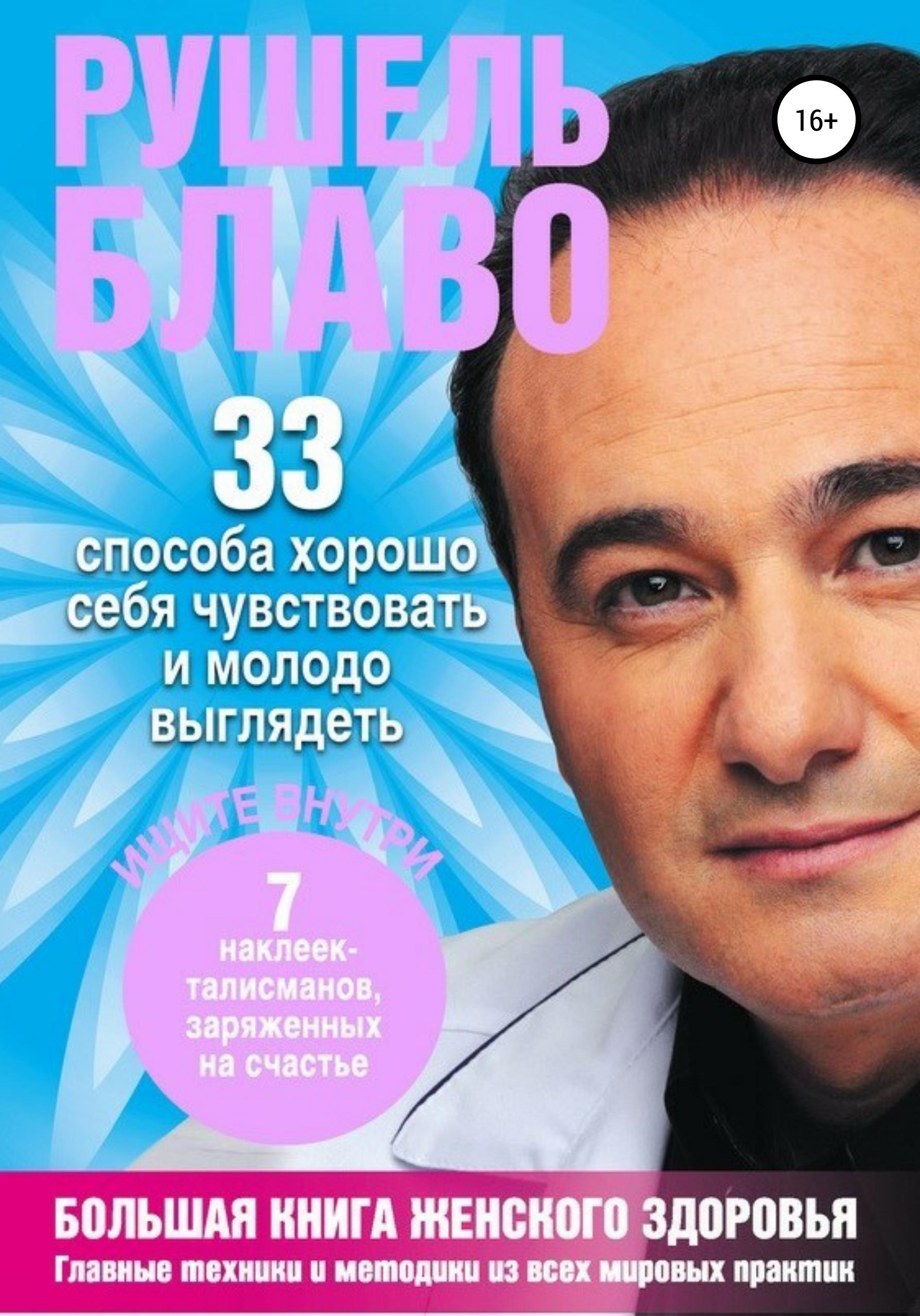 Купить книгу Большая книга женского здоровья, автора Рушеля Блаво