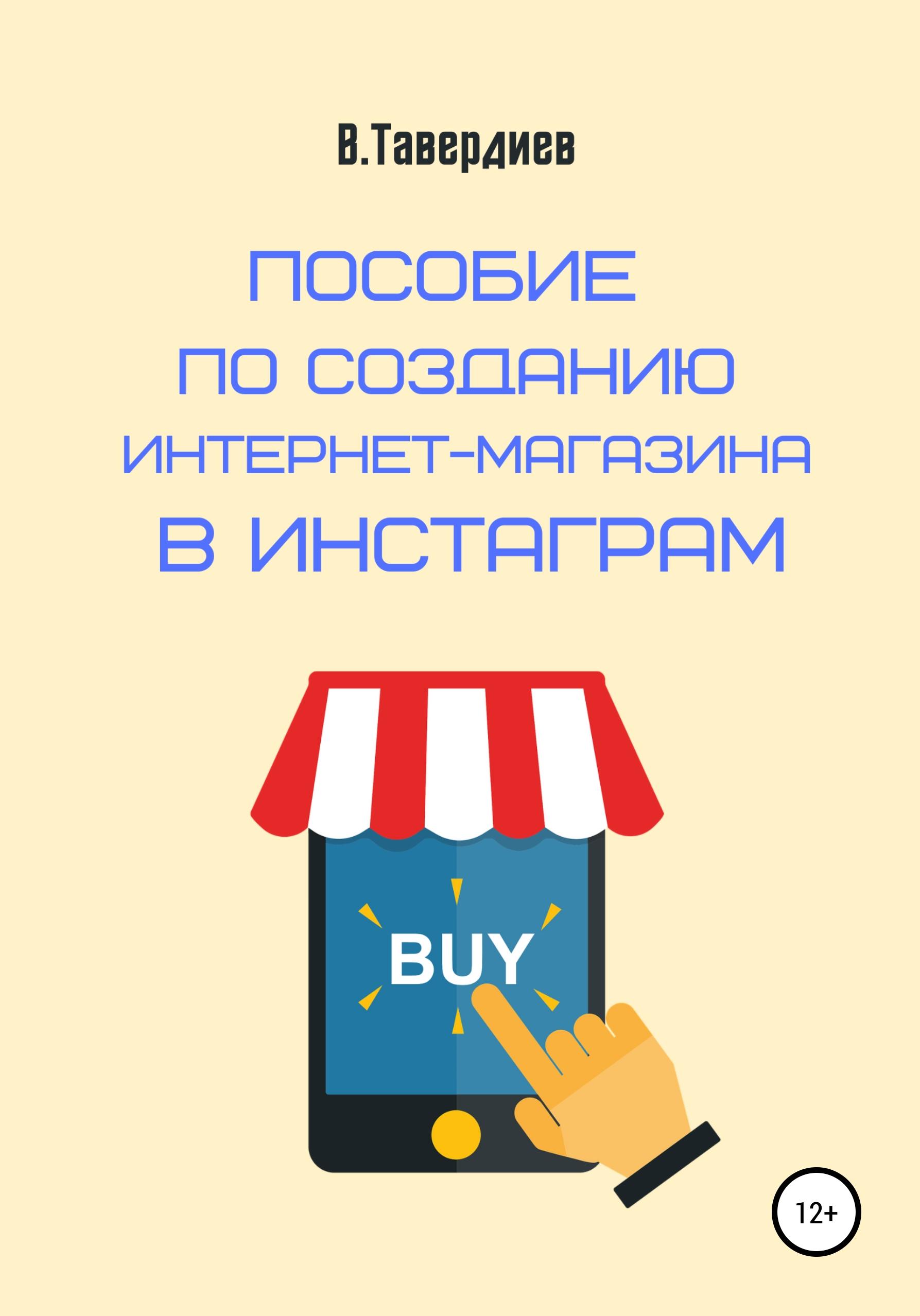Купить книгу Пособие по созданию интернет-магазина в Инстаграм, автора Владимира Владимировича Тавердиева