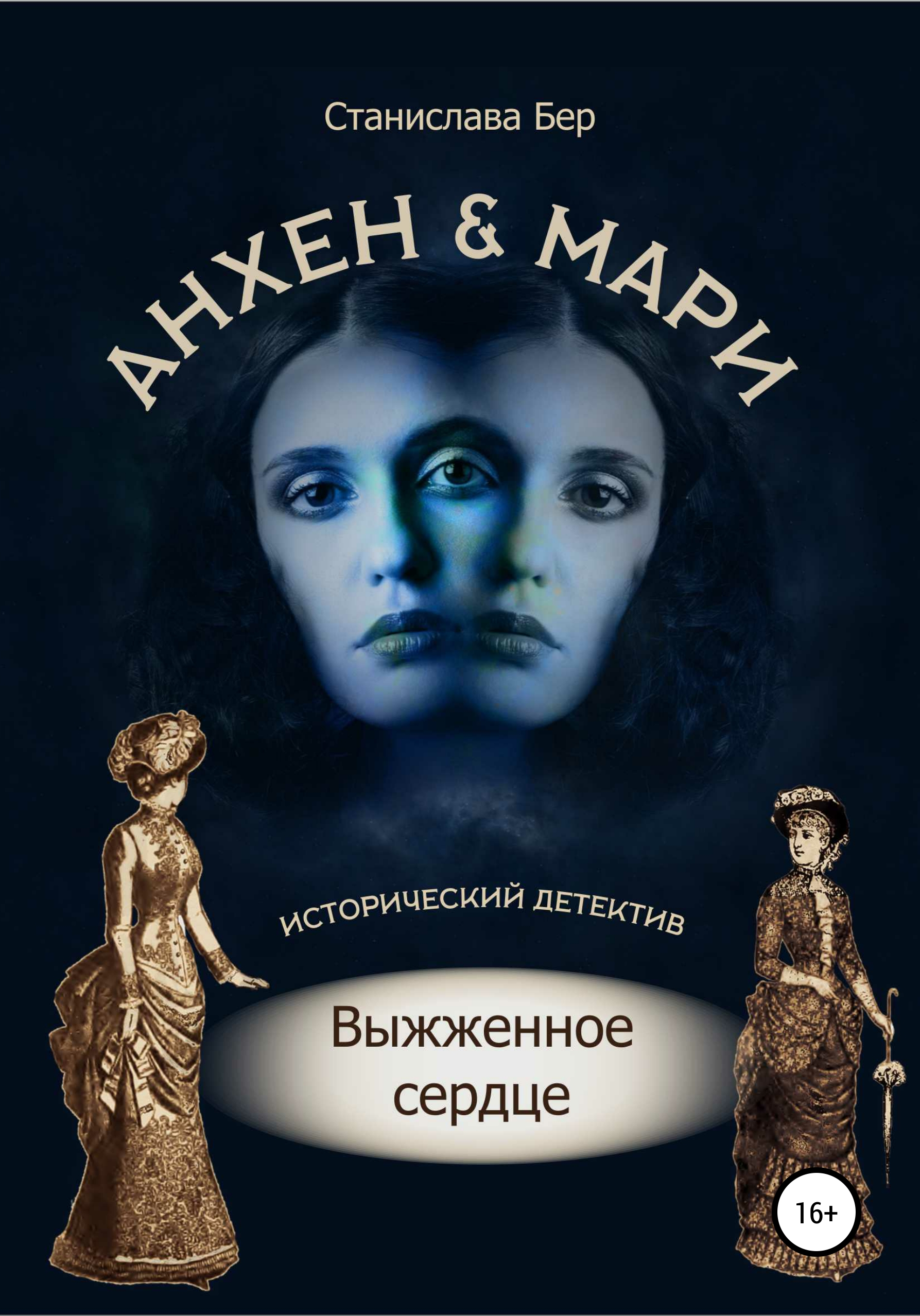Купить книгу Анхен и Мари. Выжженное сердце, автора Станиславы Бер