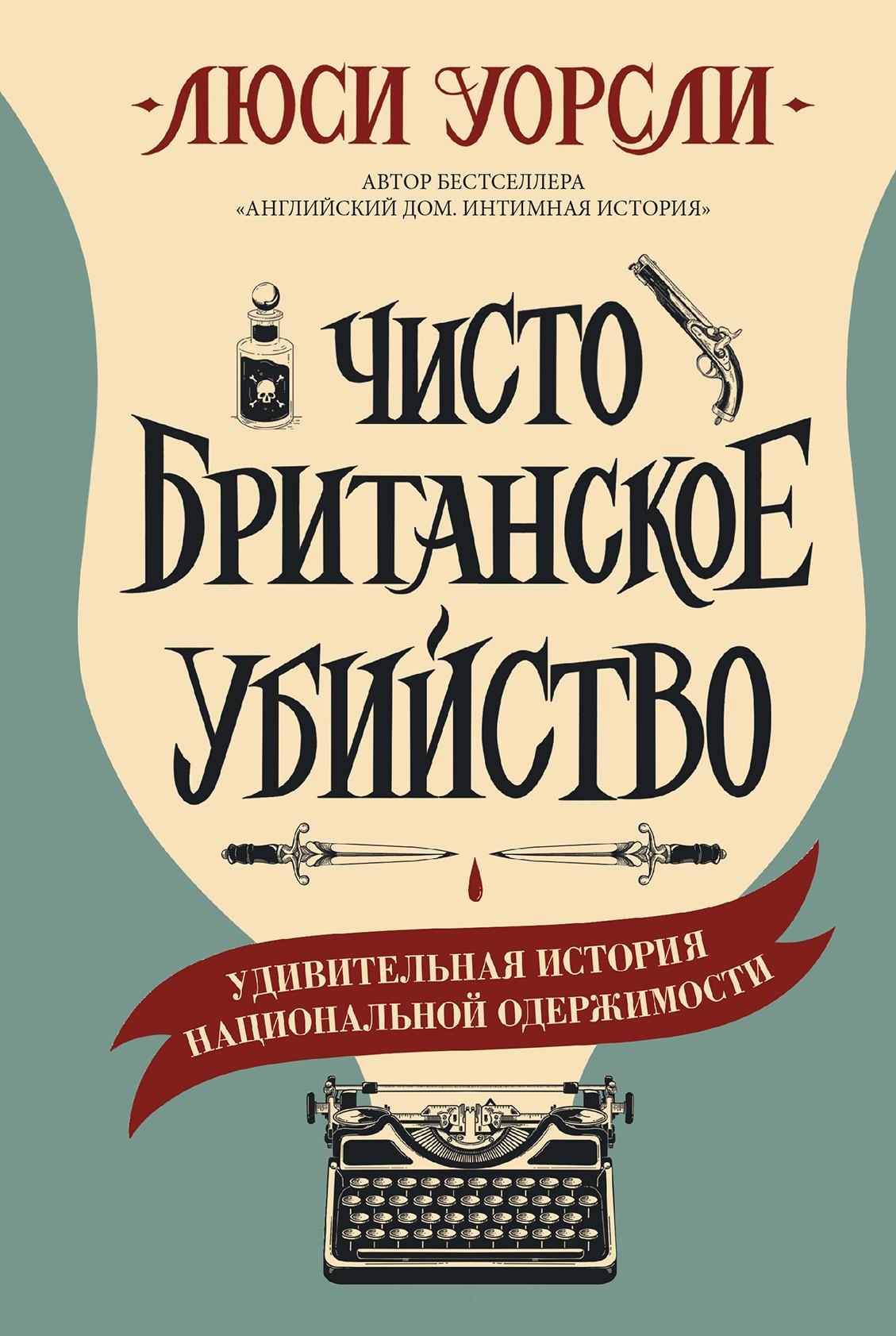Купить книгу Чисто британское убийство. Удивительная история национальной одержимости, автора Люси Уорсли