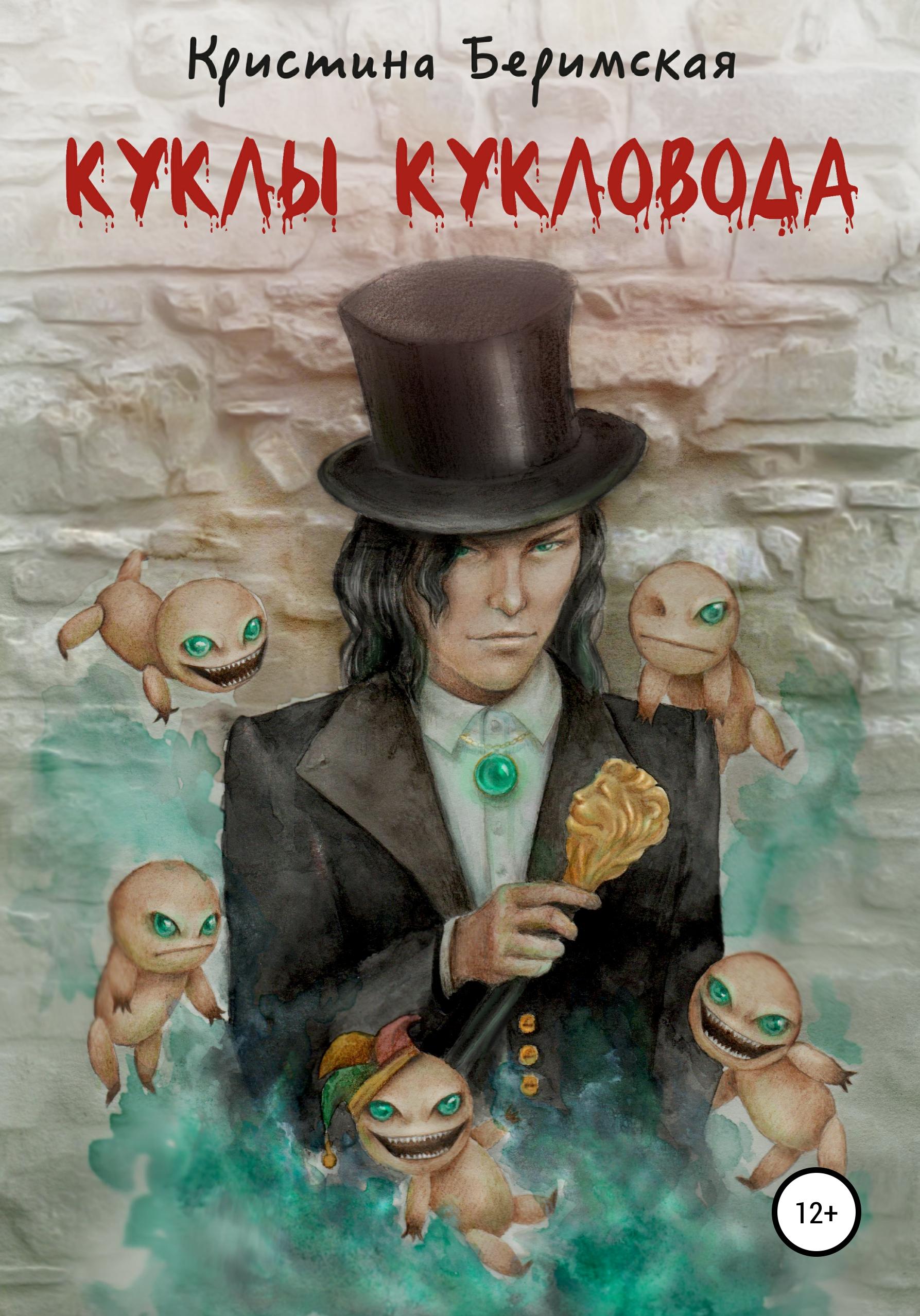 Купить книгу Куклы кукловода, автора Кристины Беримской