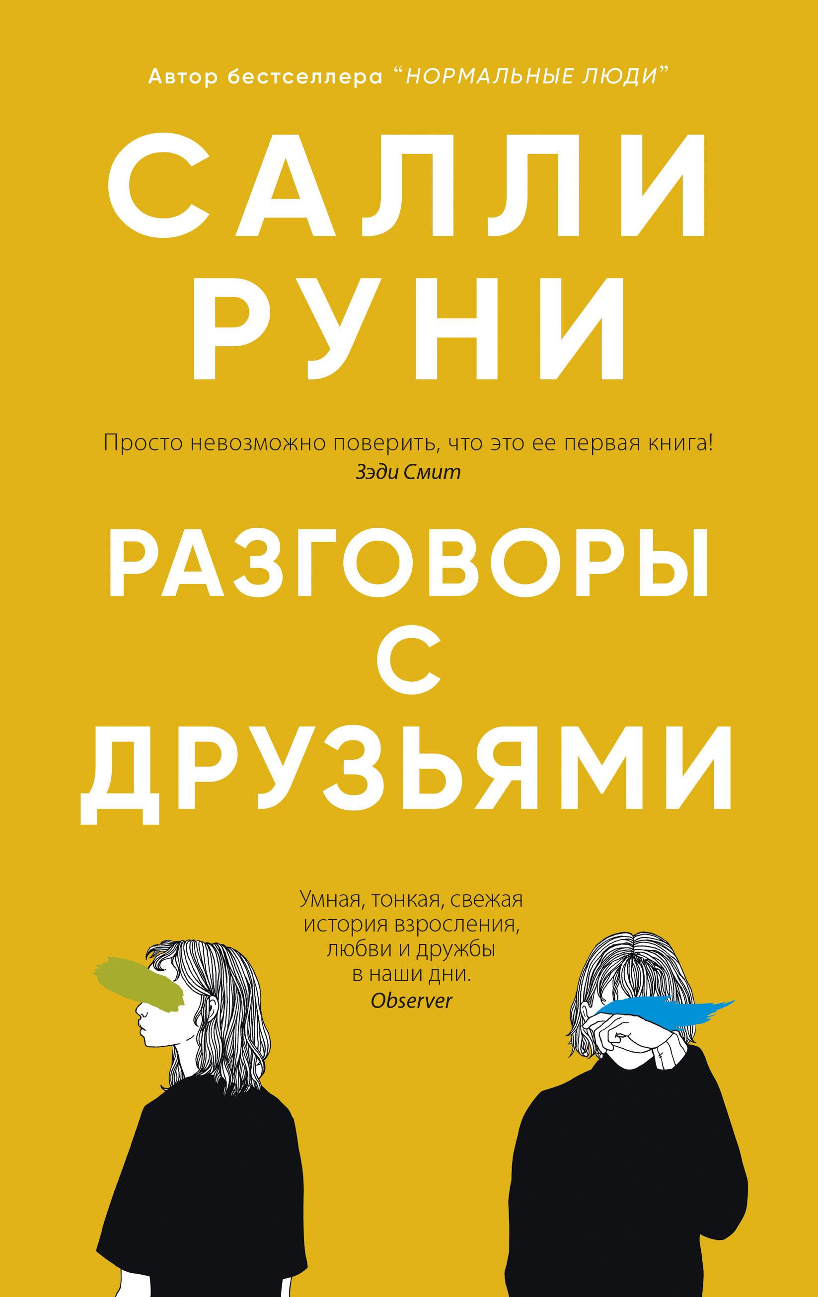 Купить книгу Разговоры с друзьями, автора