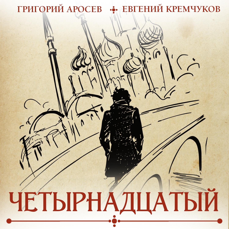 Купить книгу Четырнадцатый, автора Евгения Кремчукова