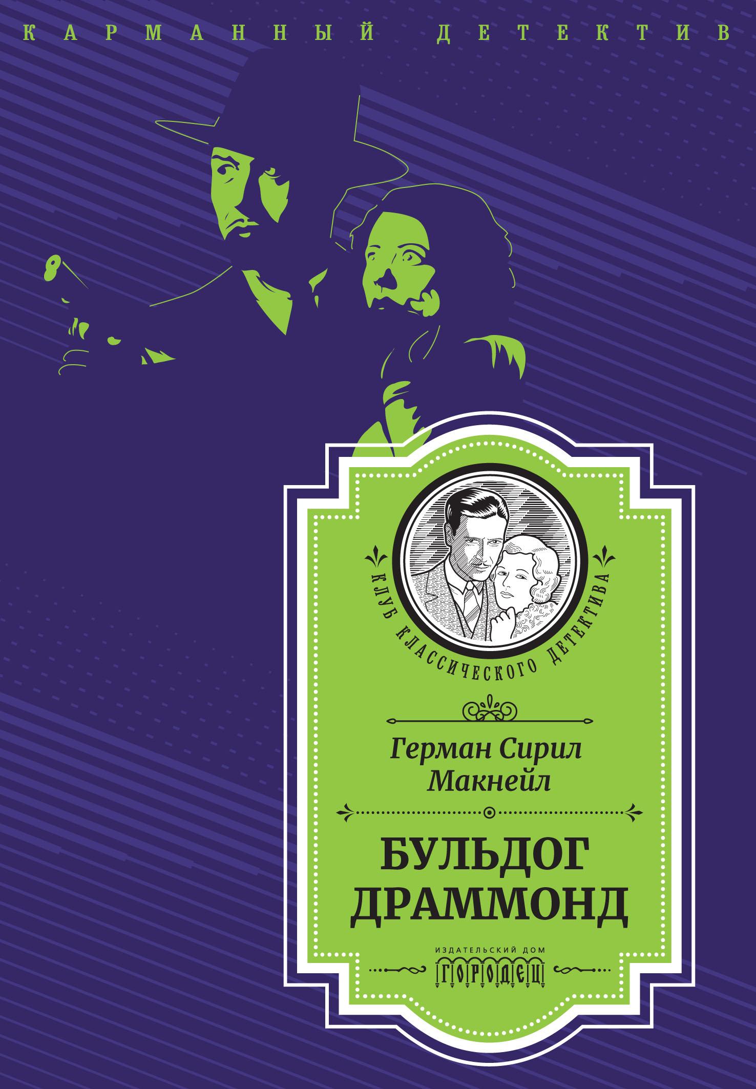 Купить книгу Бульдог Драммонд (следствие ведет Хью Драммонд), автора