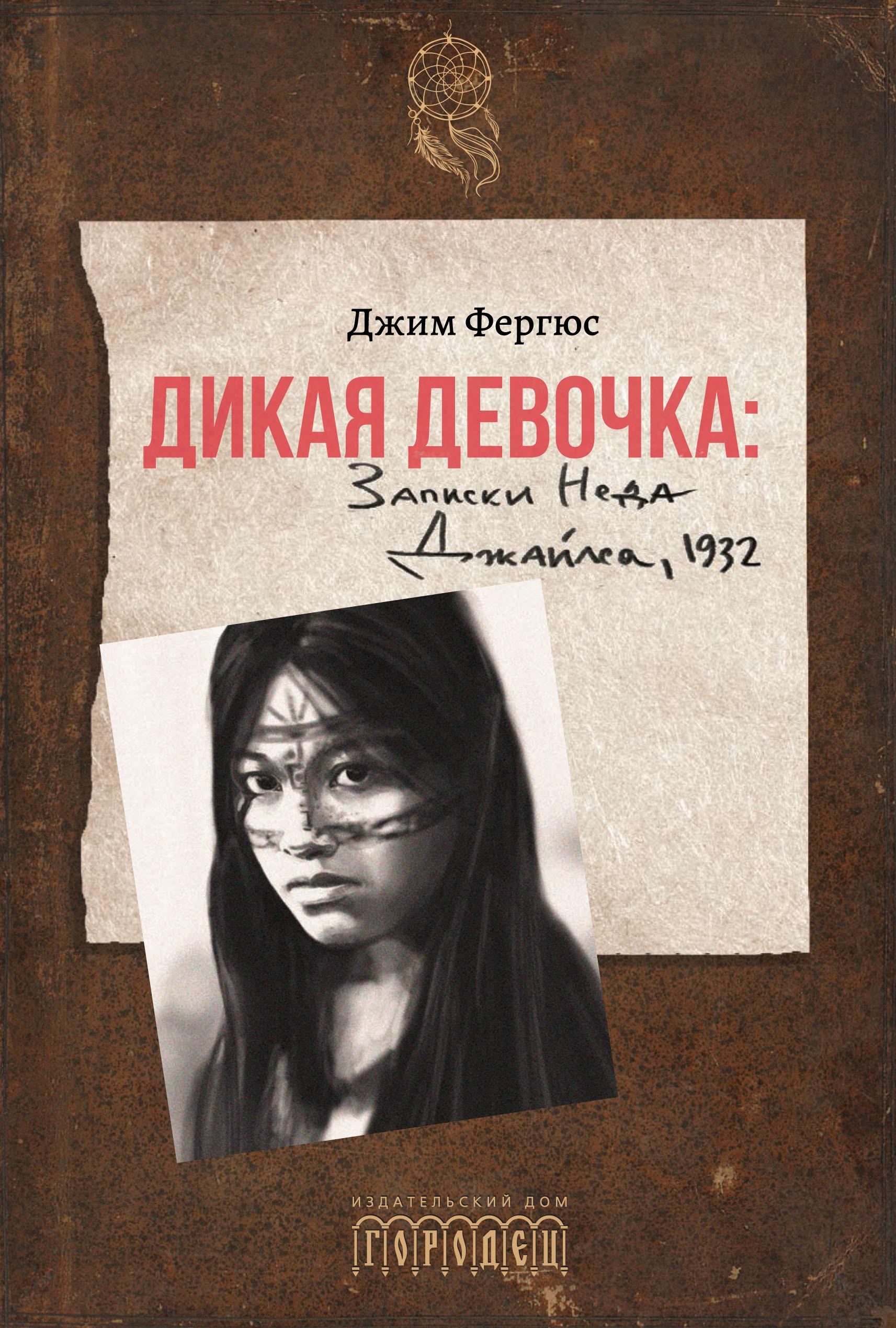 Купить книгу Дикая девочка. Записки Неда Джайлса, 1932, автора Джима Фергюса