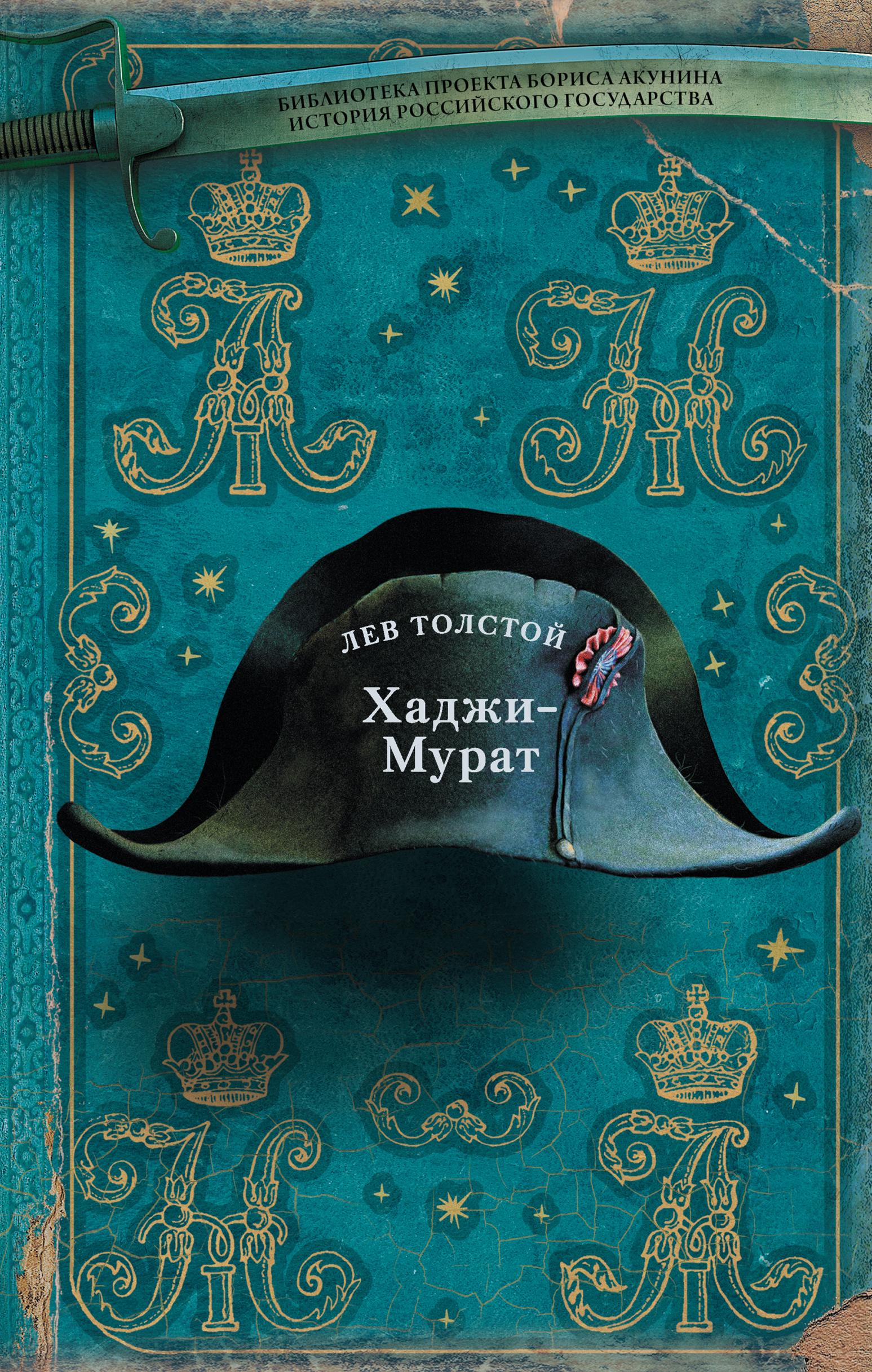 Купить книгу Хаджи-Мурат, автора Льва Толстого