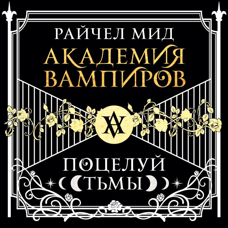 Купить книгу Поцелуй тьмы, автора Райчел Мид