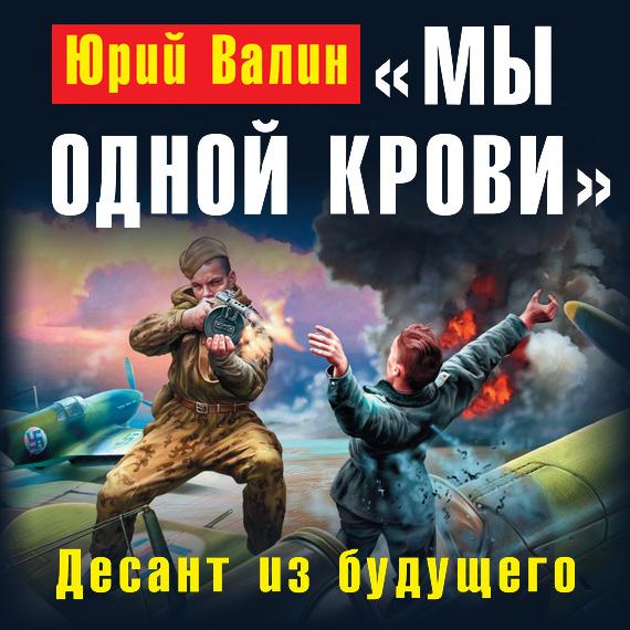 Купить книгу «Мы одной крови». Десант из будущего, автора Юрия Валина