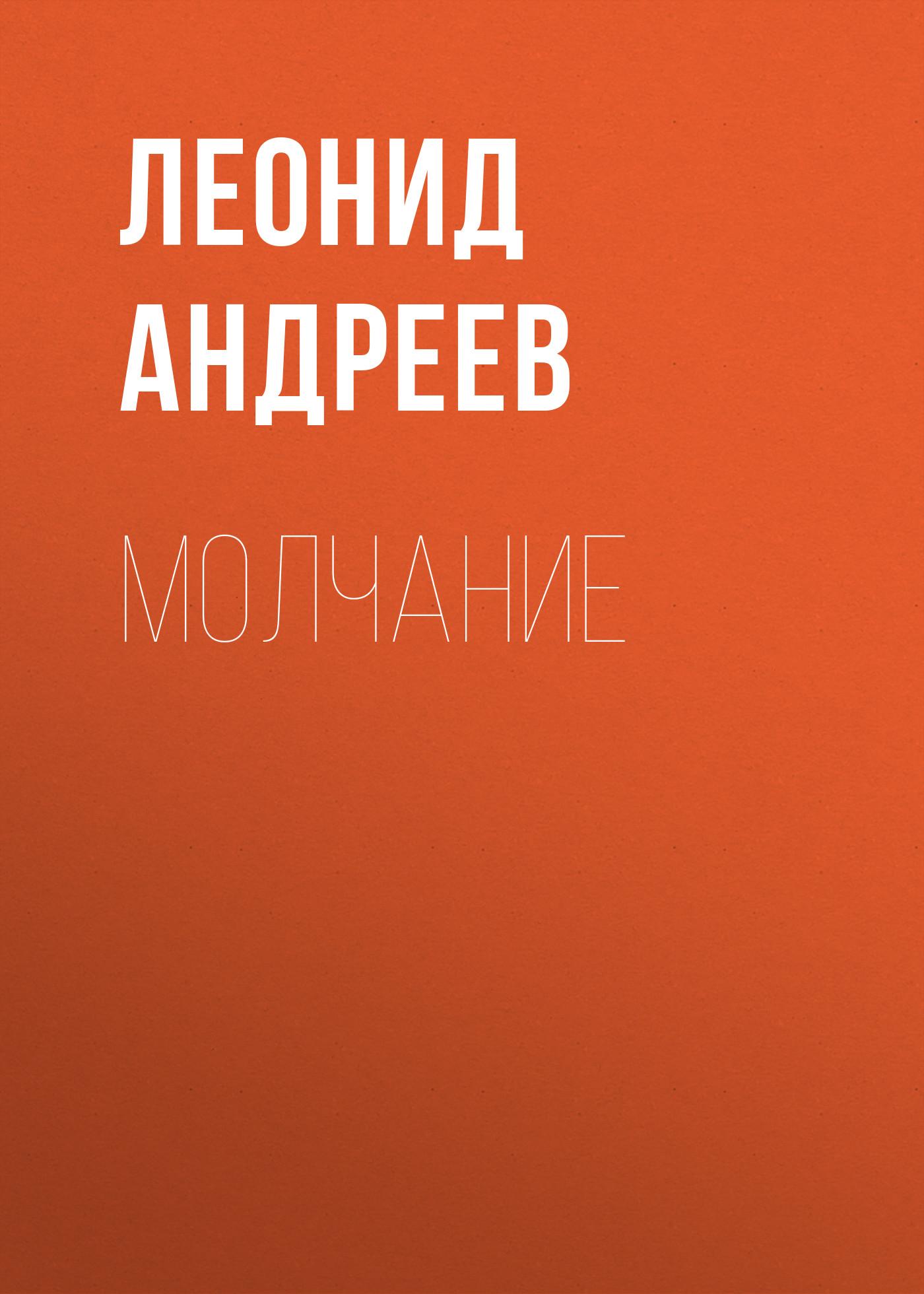 Купить книгу Молчание, автора Леонида Андреева