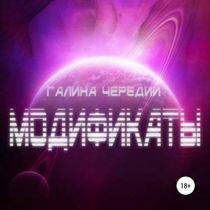 Купить книгу Модификаты, автора Галины Валентиновны Чередий