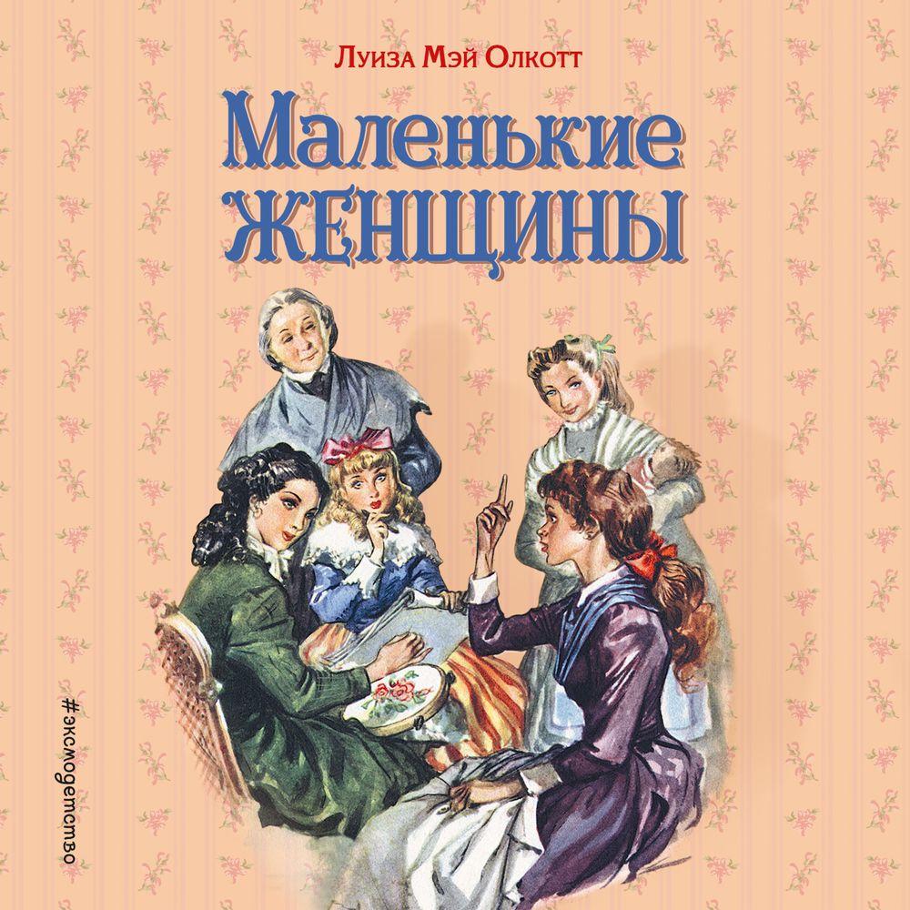 Купить книгу Маленькие женщины, автора Луизы Мэй Олкотт