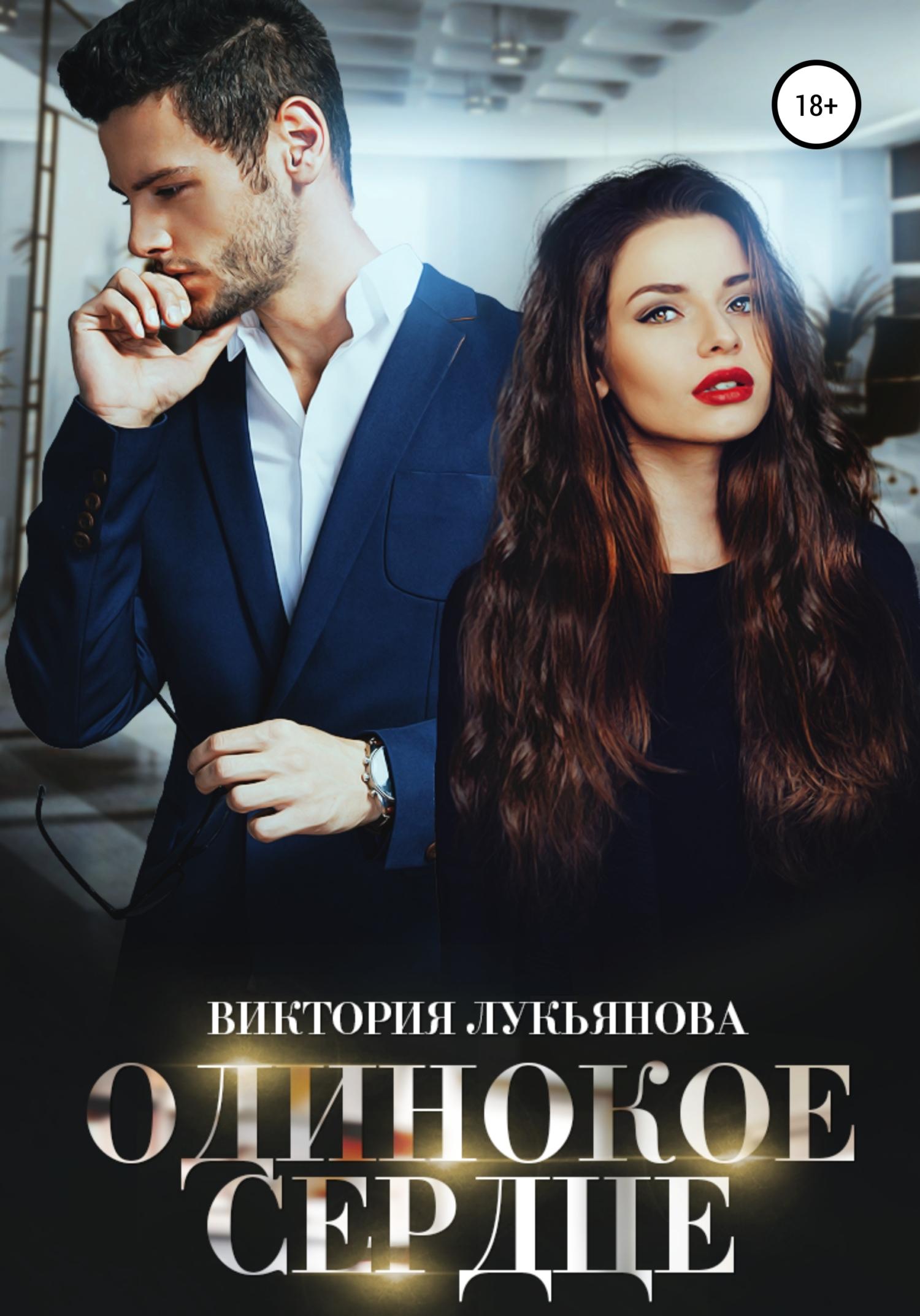 Купить книгу Одинокое сердце, автора Виктории Лукьяновой