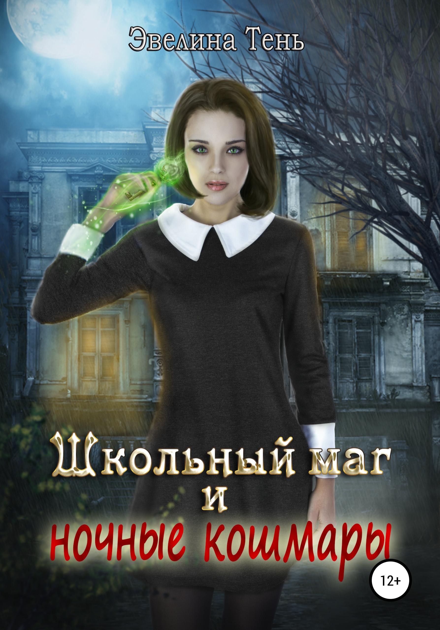 Купить книгу Школьный маг и ночные кошмары, автора Эвелины Тень