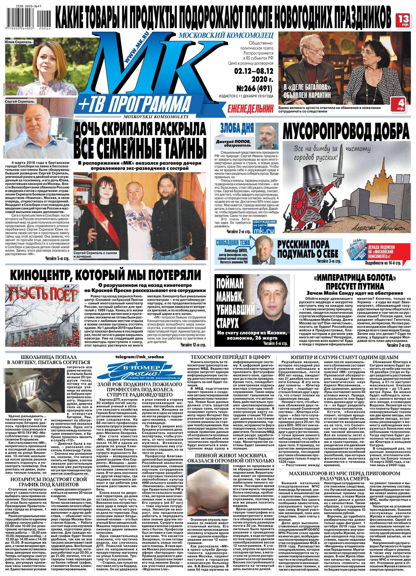 Купить книгу МК Московский Комсомолец 266-2020, автора