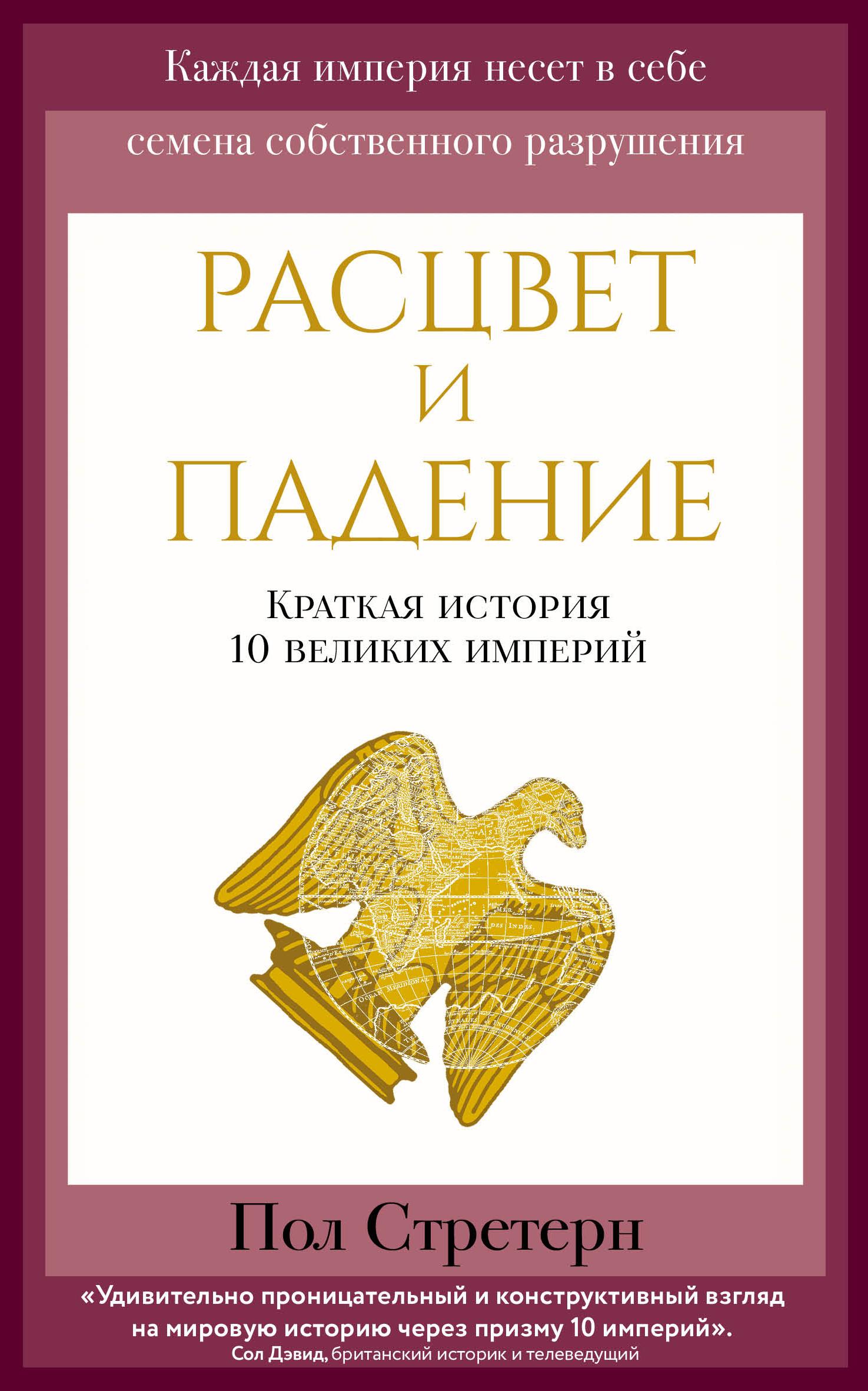 Купить книгу Расцвет и падение. Краткая история 10 великих империй, автора Пола Стретерна