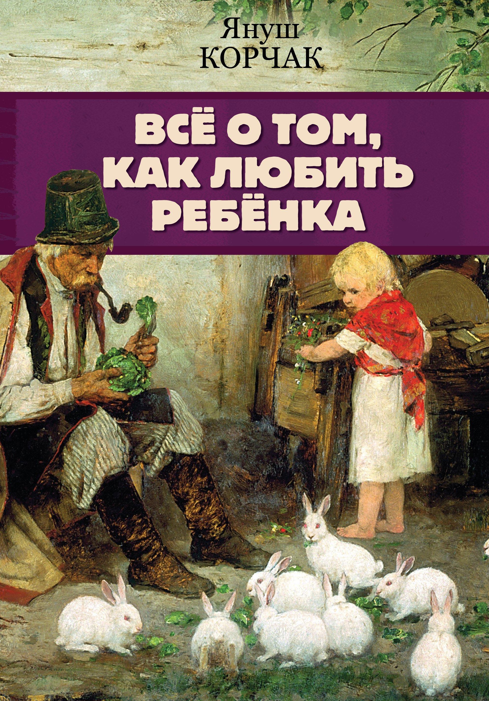 Купить книгу Всё о том, как любить ребенка, автора Януша Корчака