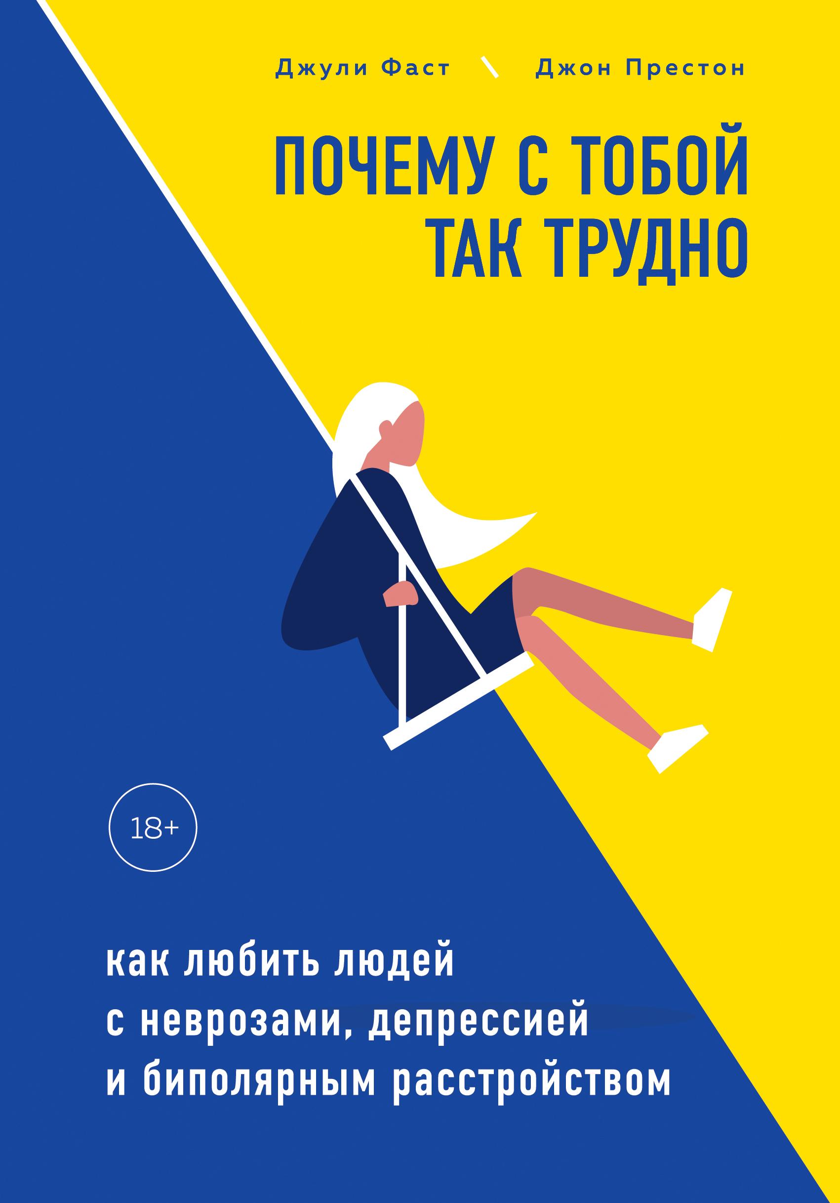 Купить книгу Почему с тобой так трудно. Как любить людей с неврозами, депрессией и биполярным расстройством, автора Джули Фаст