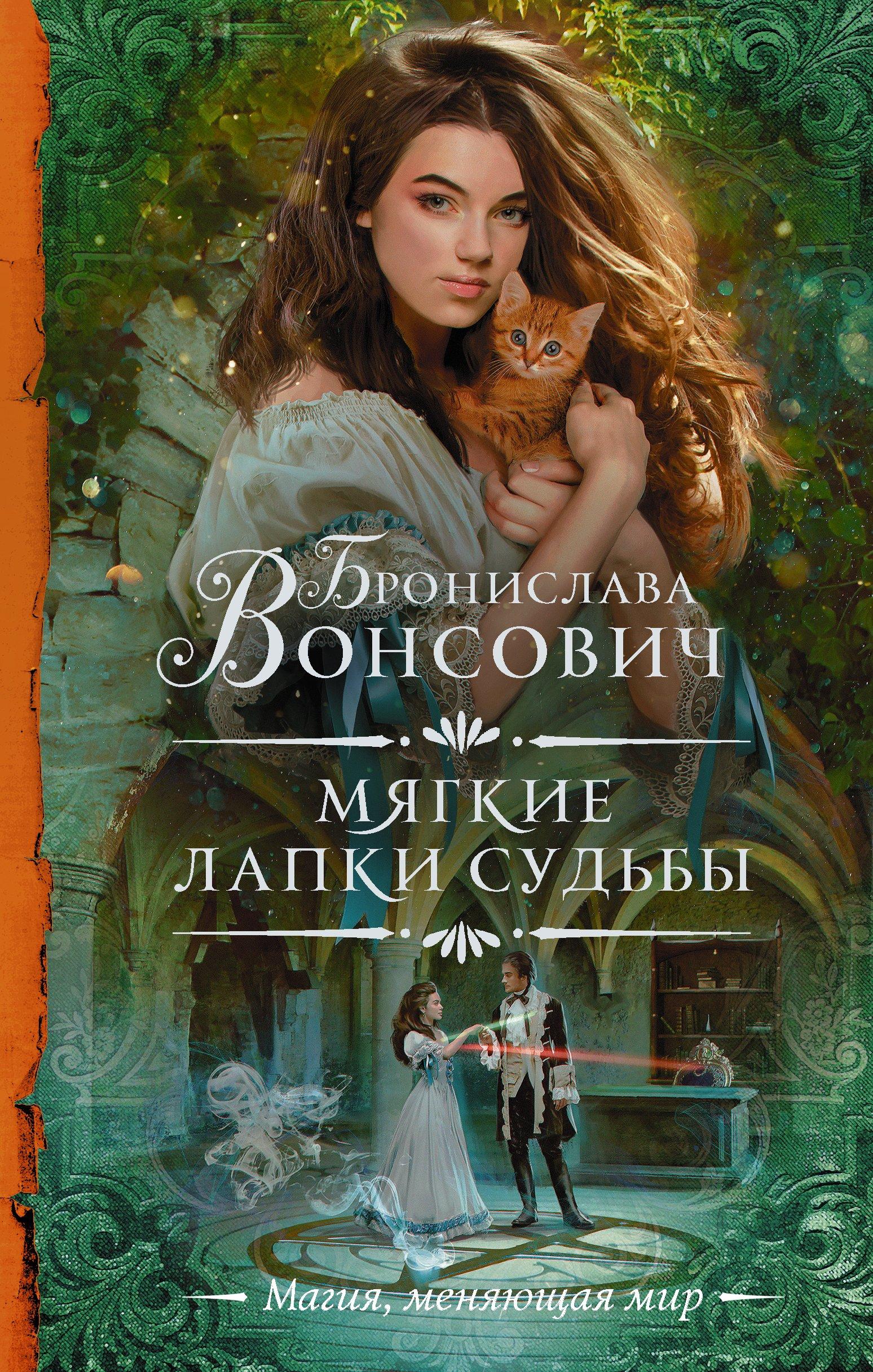 Купить книгу Мягкие лапки судьбы, автора Брониславы Вонсович