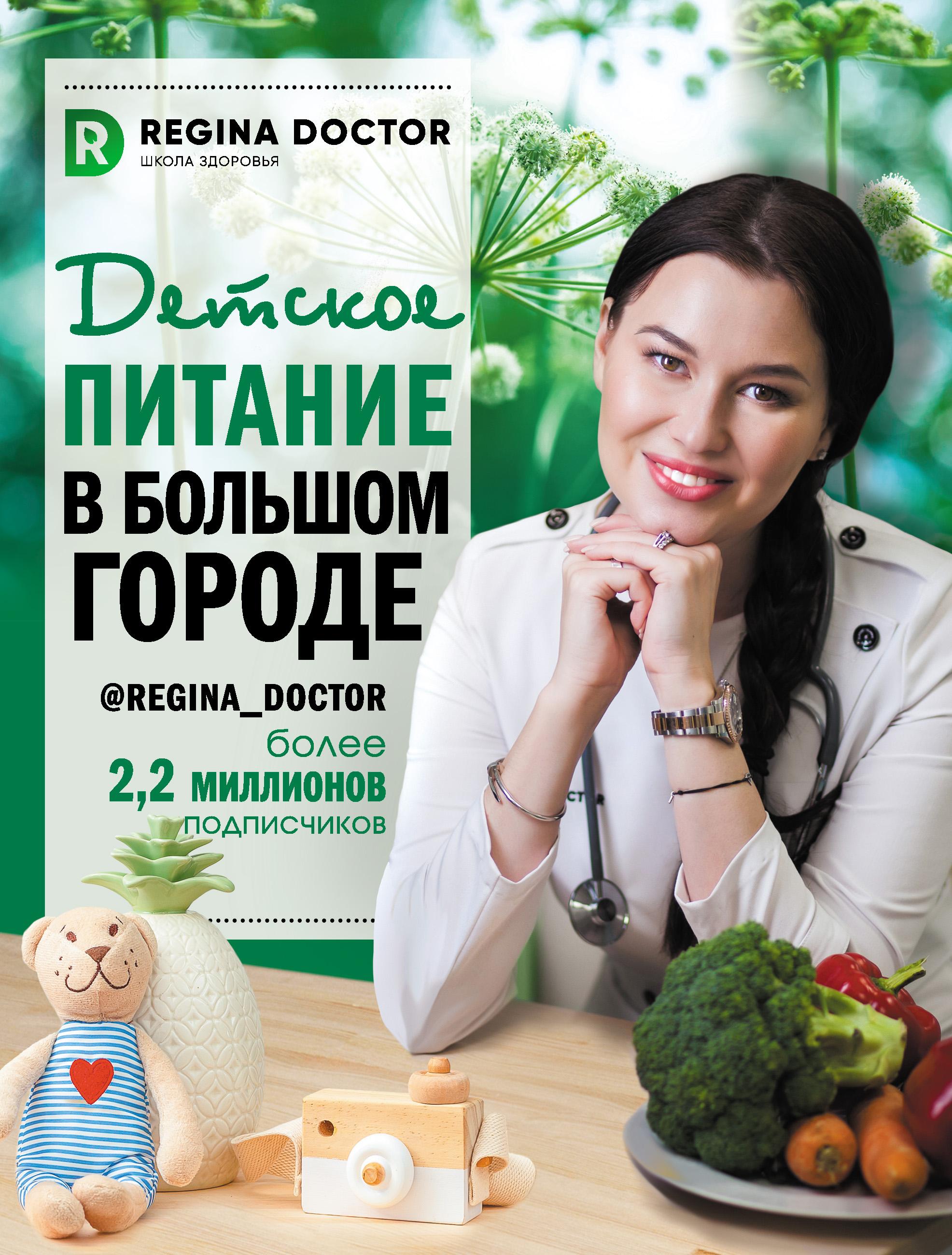 Купить книгу Детское питание в большом городе, автора Регины Доктор